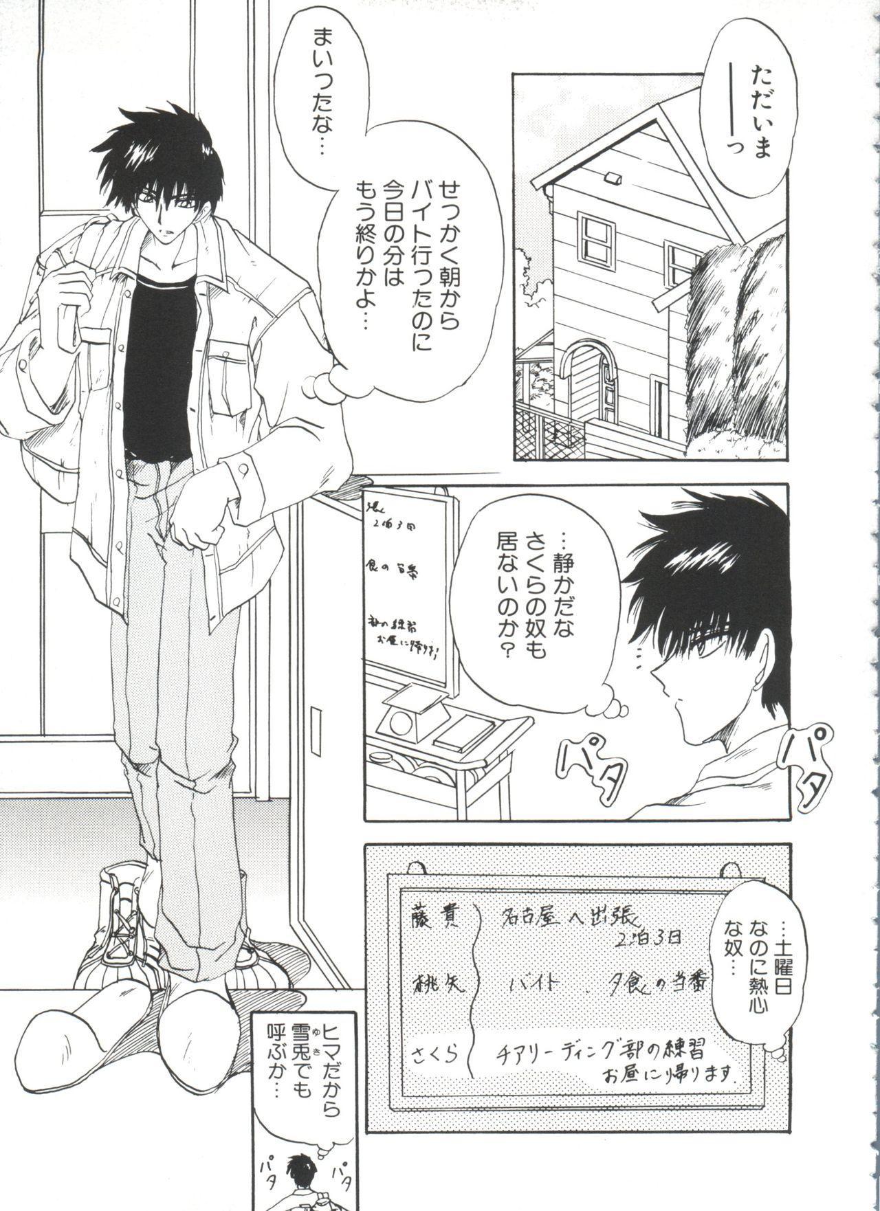 Ero-chan to Issho 2 96