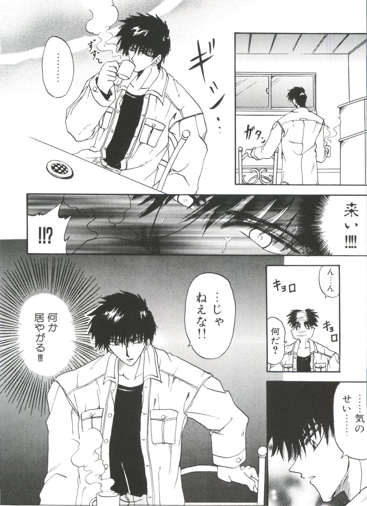 Ero-chan to Issho 2 97