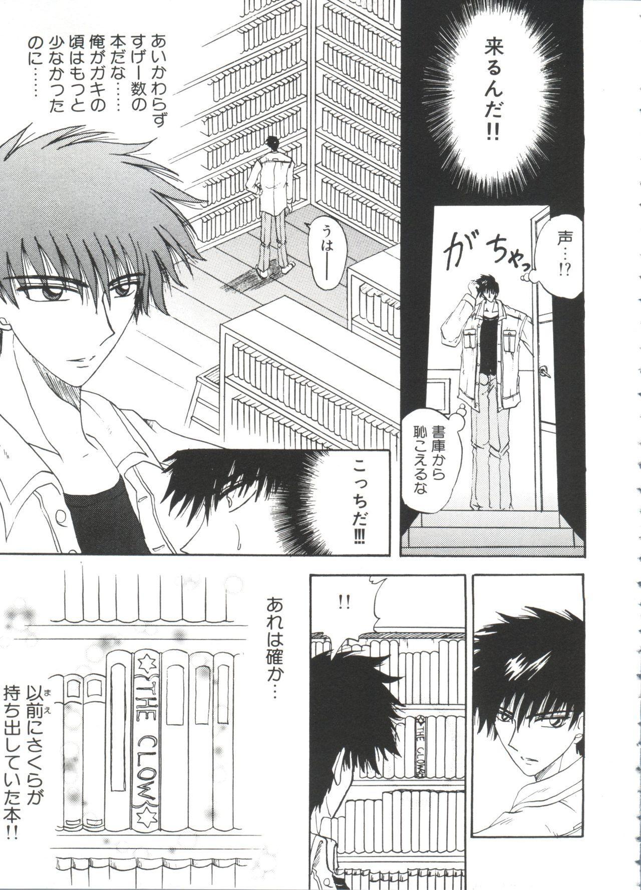 Ero-chan to Issho 2 98