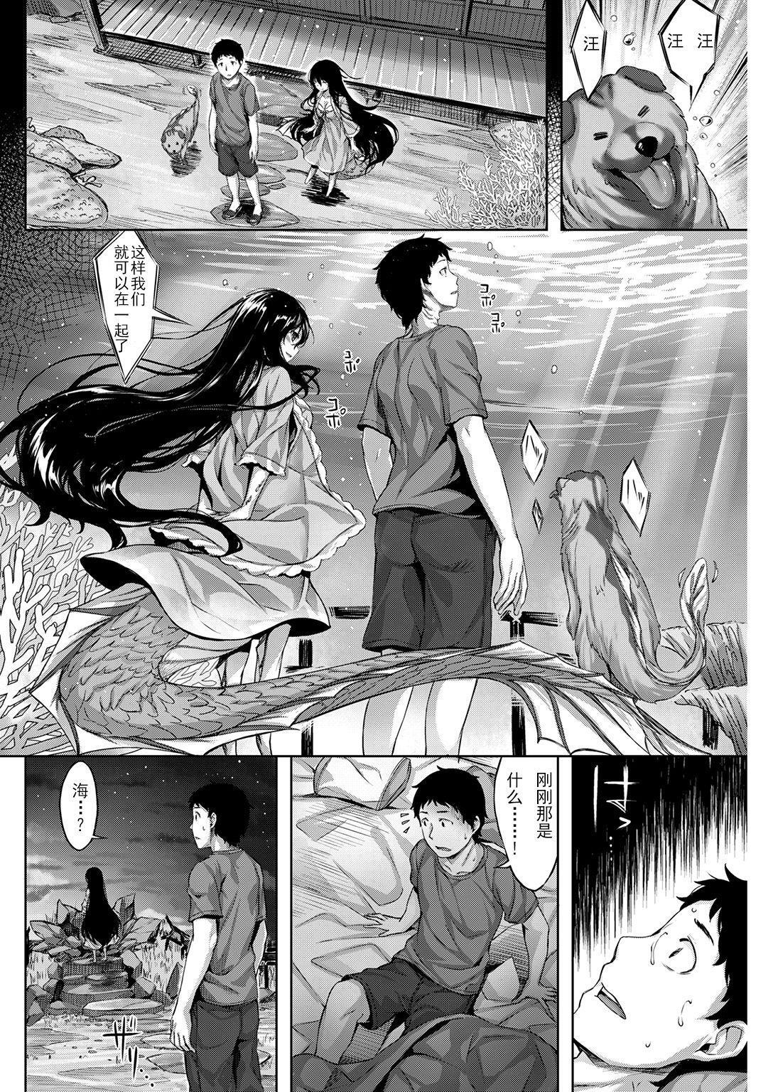 Kuramitsuha no Kami 18