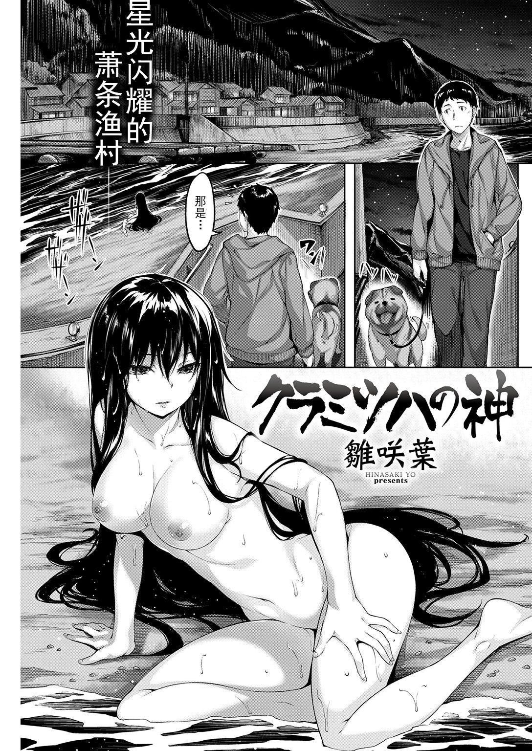 Kuramitsuha no Kami 1