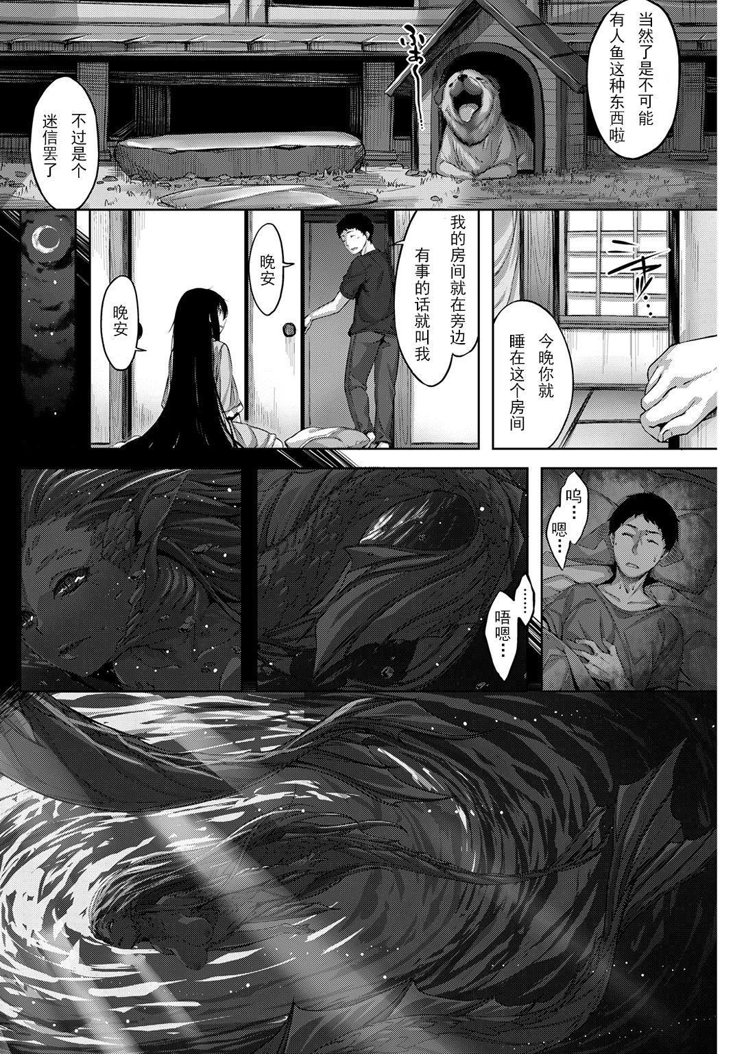 Kuramitsuha no Kami 4