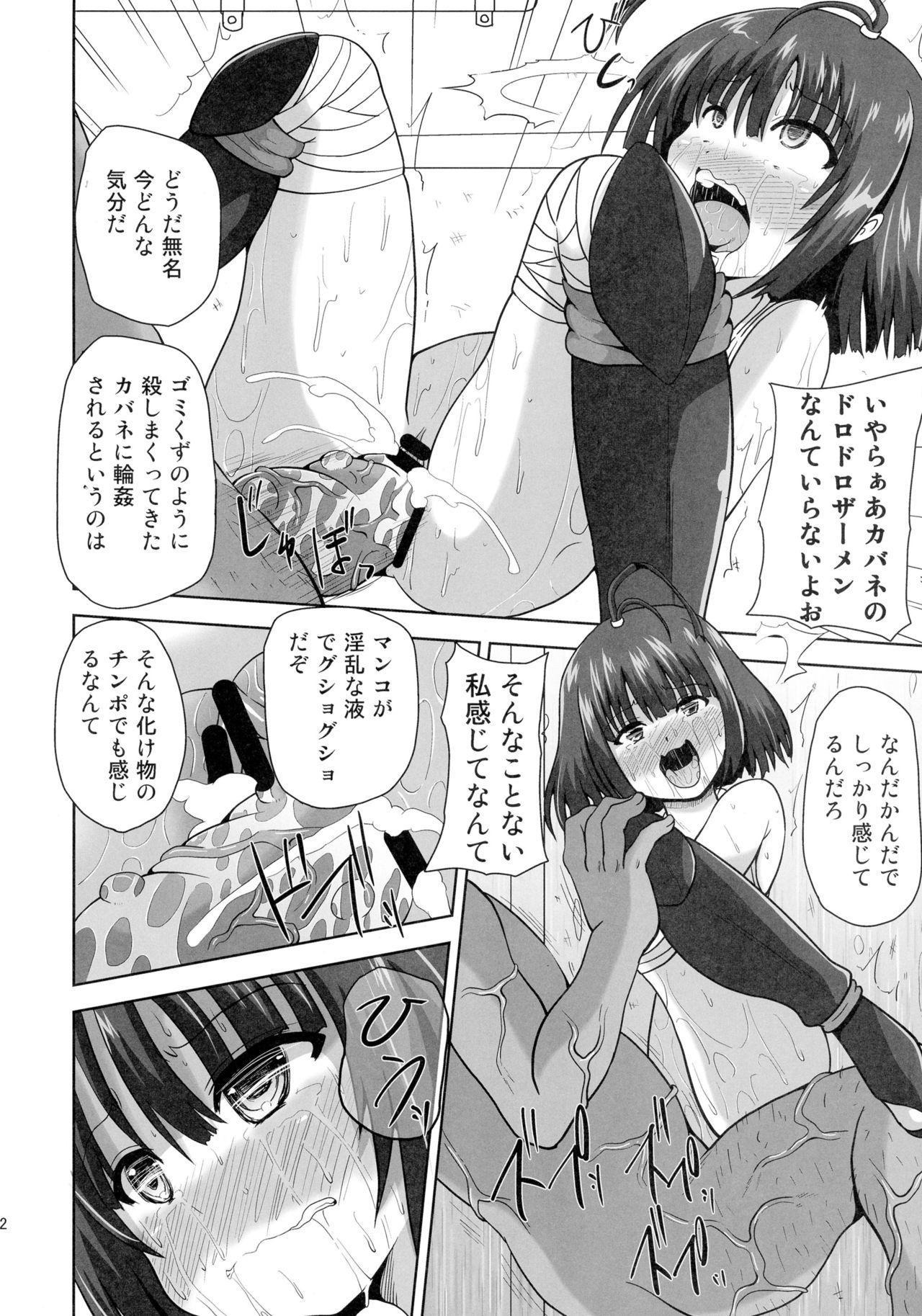 Chijoku ni nure Shoujo wa Muzan ni Chiru 11