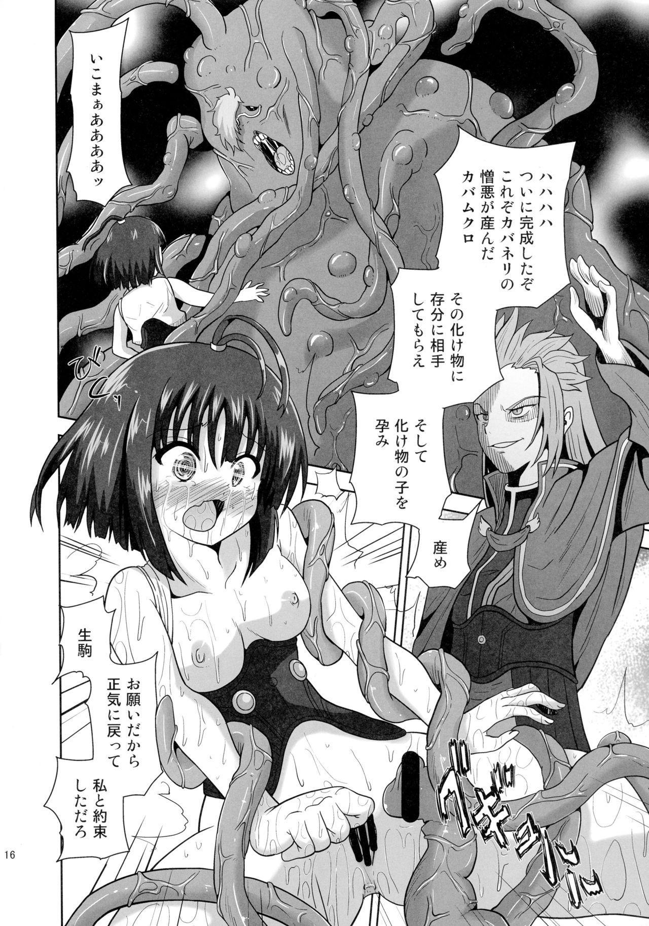 Chijoku ni nure Shoujo wa Muzan ni Chiru 15