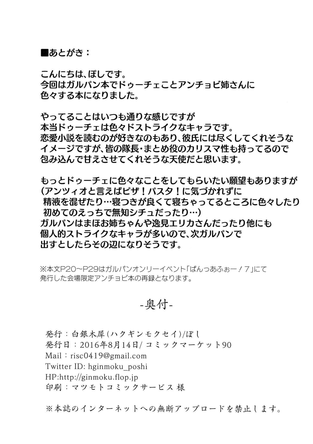 Anchovy Nee-san White Sauce Zoe 28