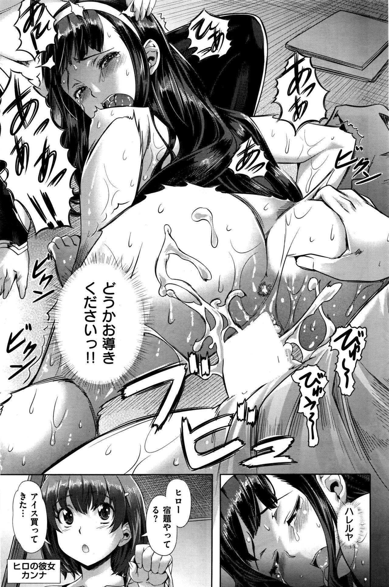 COMIC Kairakuten BEAST 2016-10 110