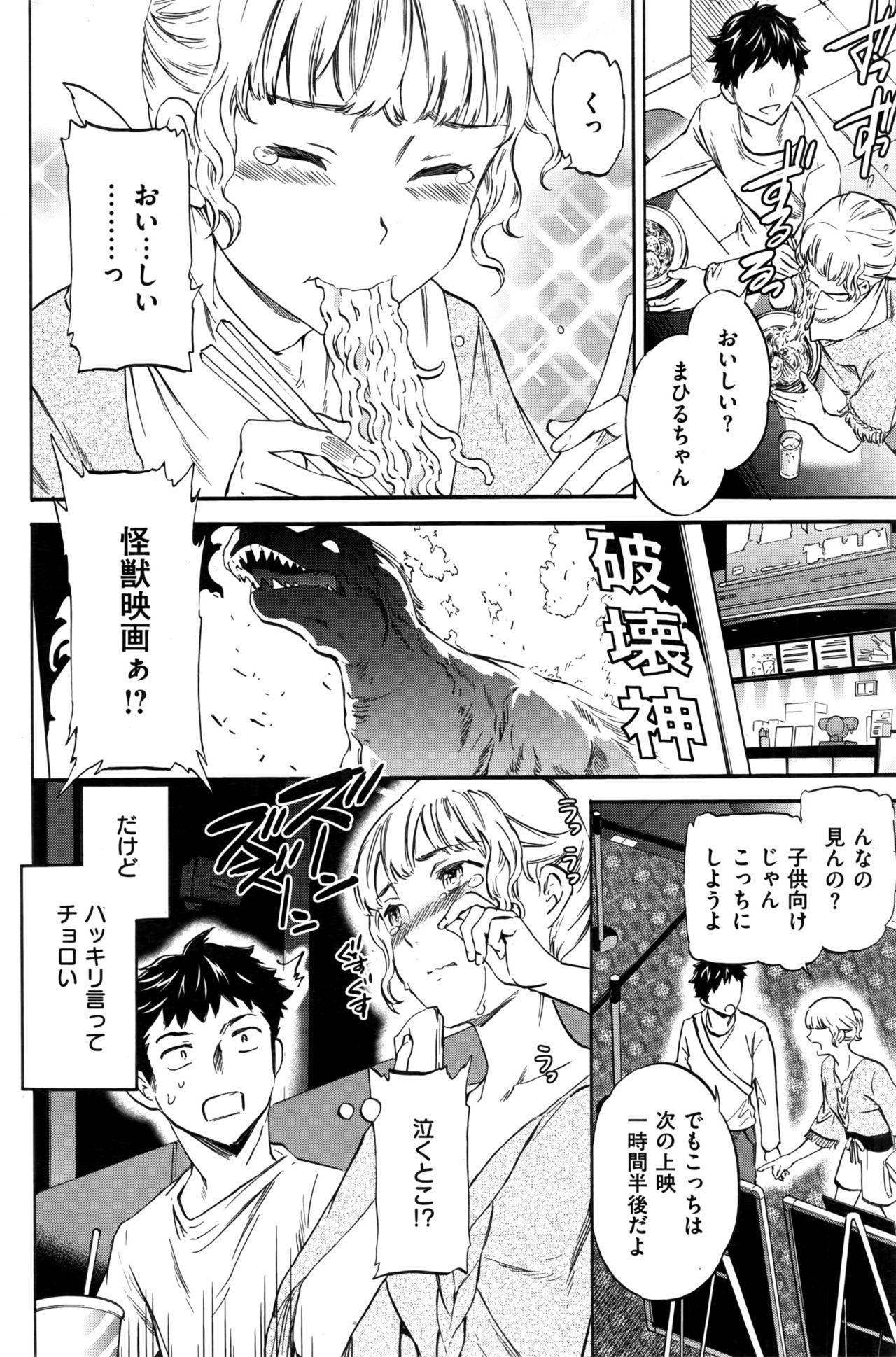 COMIC Kairakuten BEAST 2016-10 113