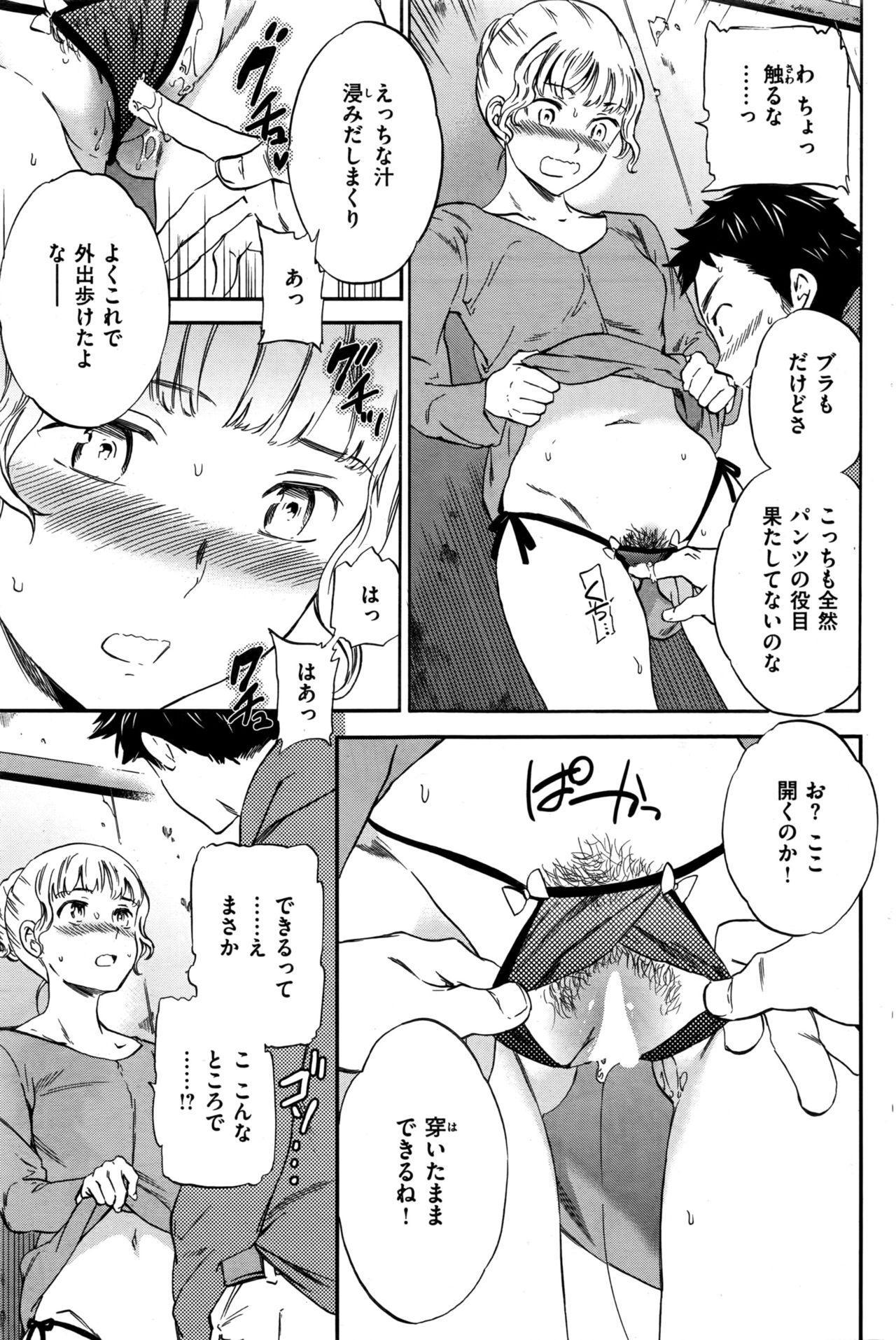 COMIC Kairakuten BEAST 2016-10 120