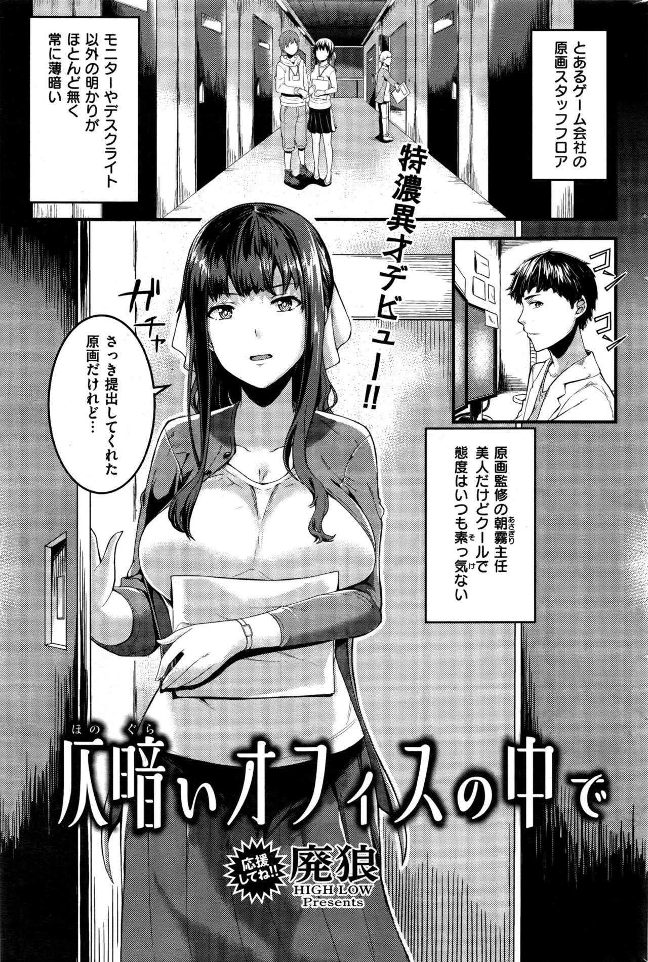 COMIC Kairakuten BEAST 2016-10 244