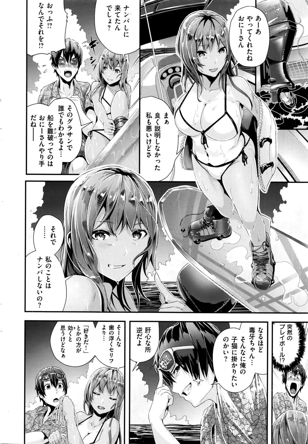 COMIC Kairakuten BEAST 2016-10 26