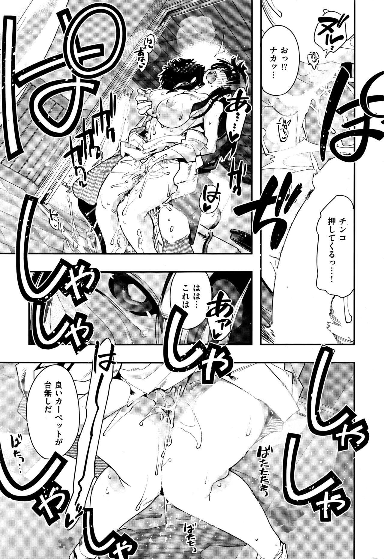 COMIC Kairakuten BEAST 2016-10 298
