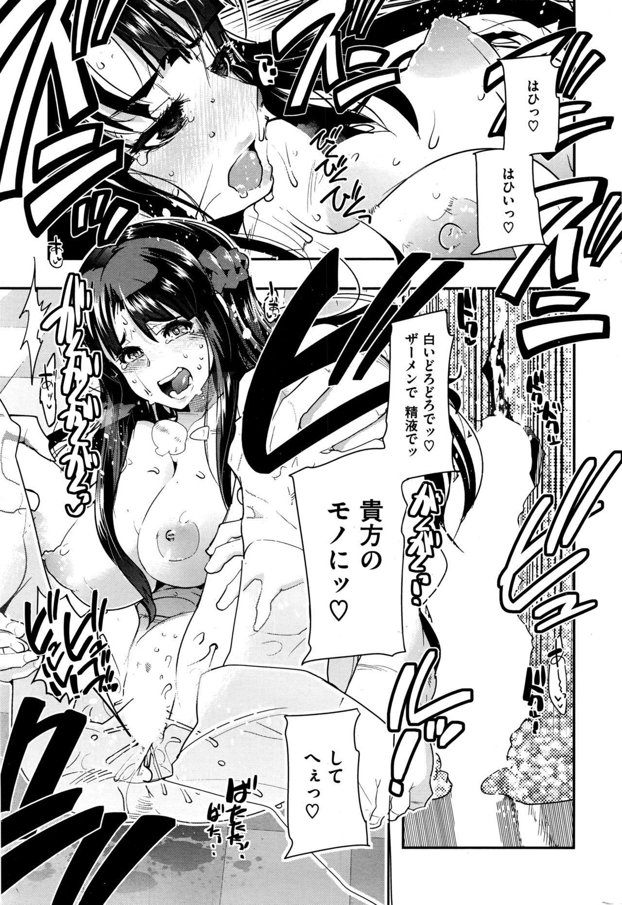 COMIC Kairakuten BEAST 2016-10 300