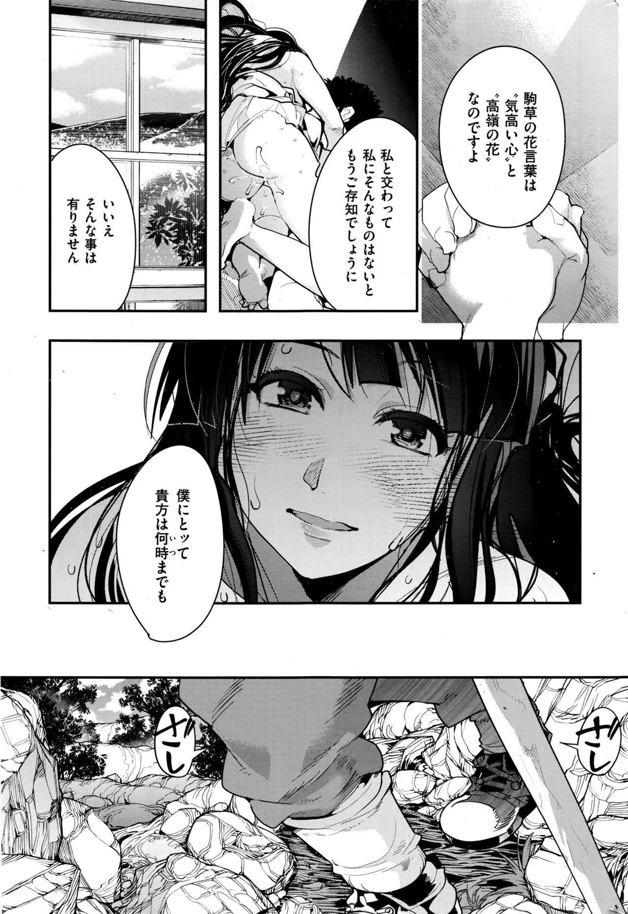 COMIC Kairakuten BEAST 2016-10 302