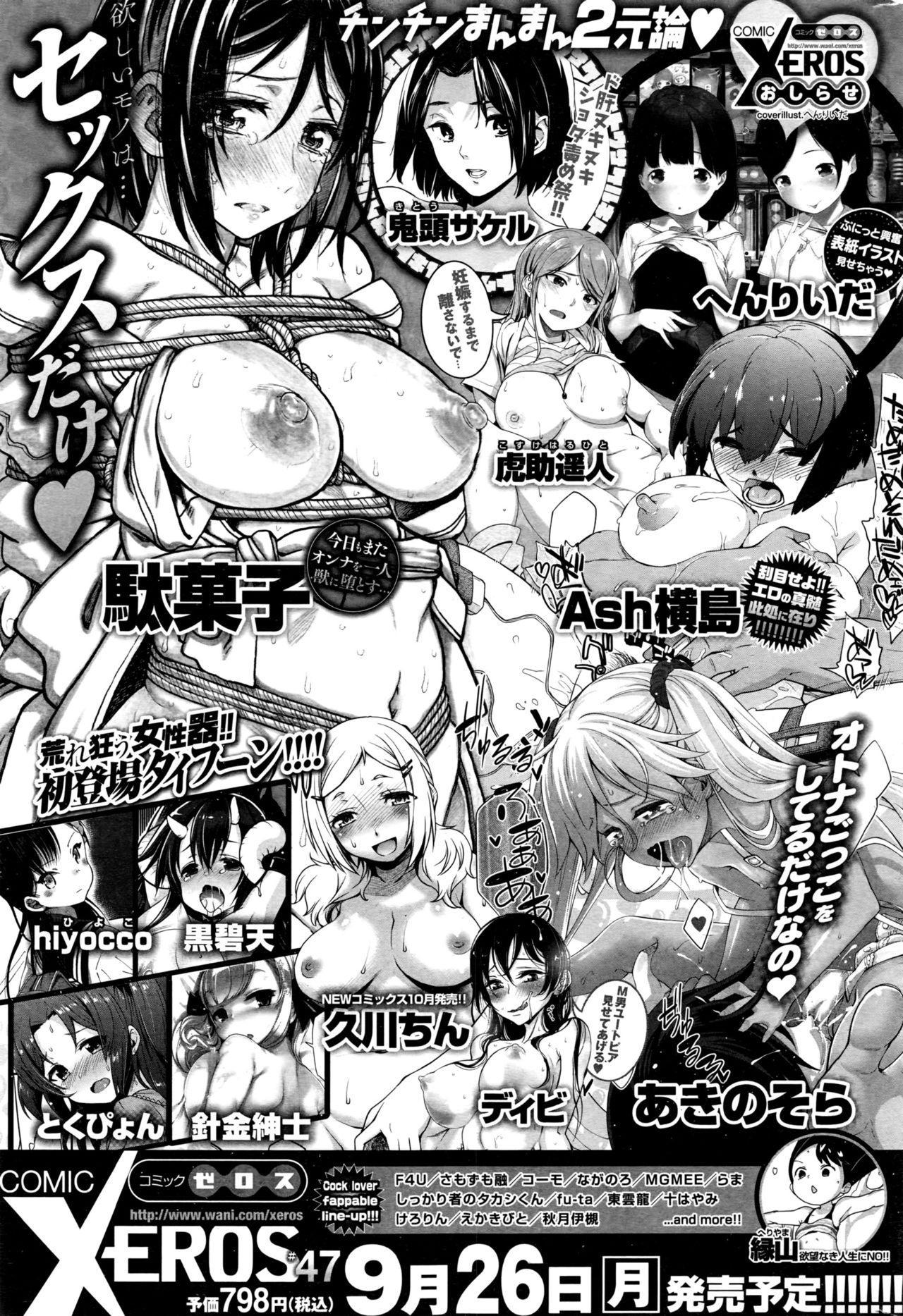 COMIC Kairakuten BEAST 2016-10 304