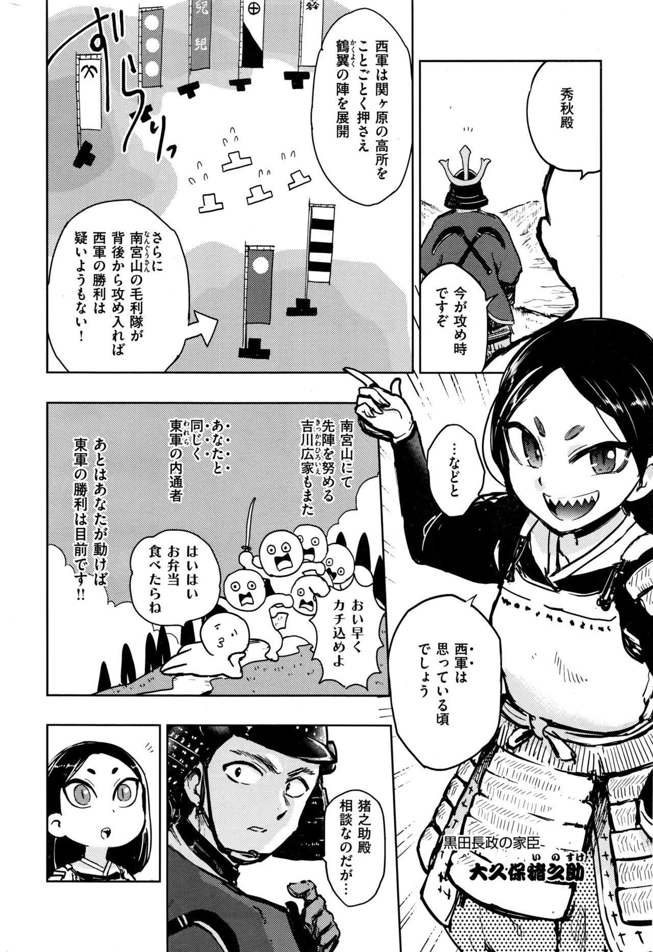 COMIC Kairakuten BEAST 2016-10 307