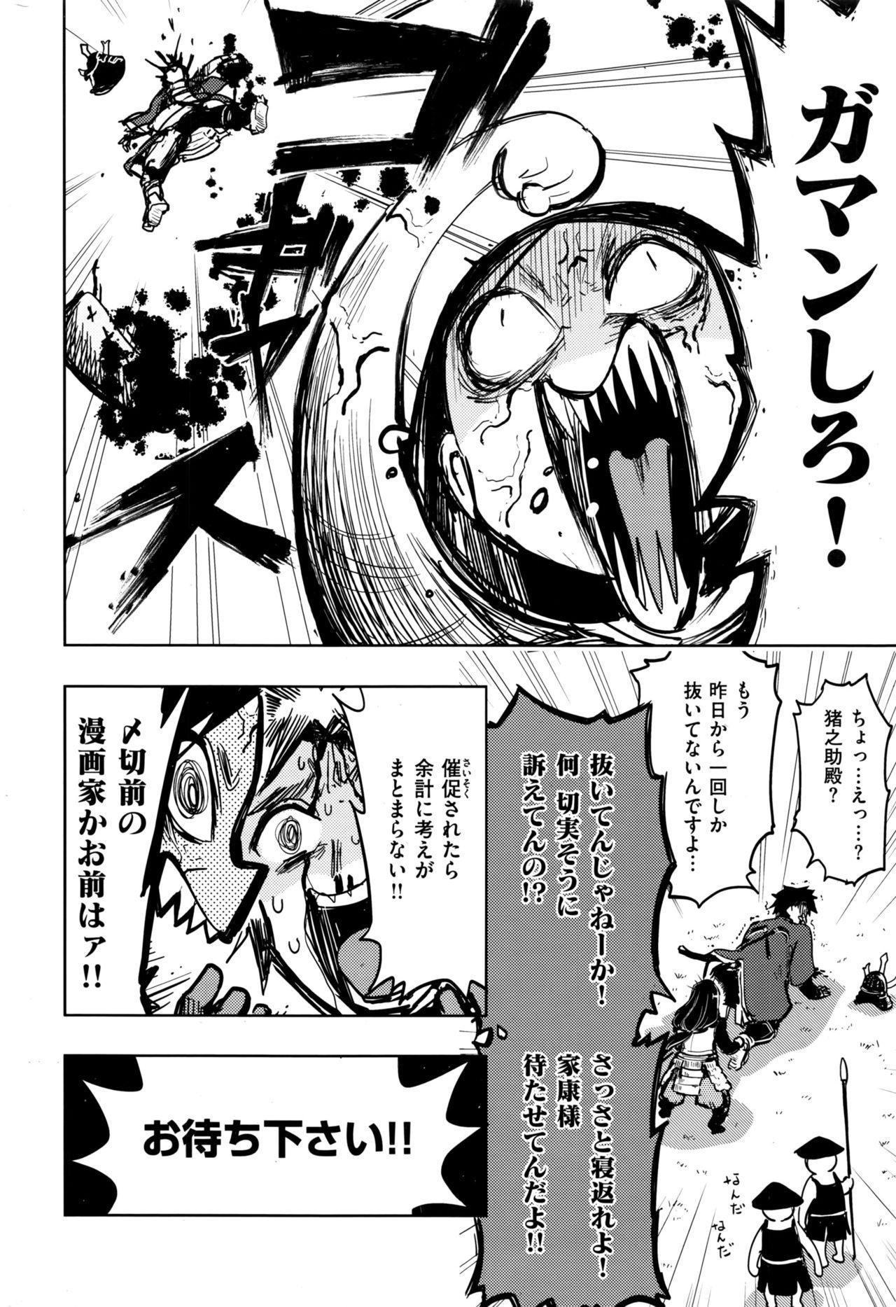COMIC Kairakuten BEAST 2016-10 309