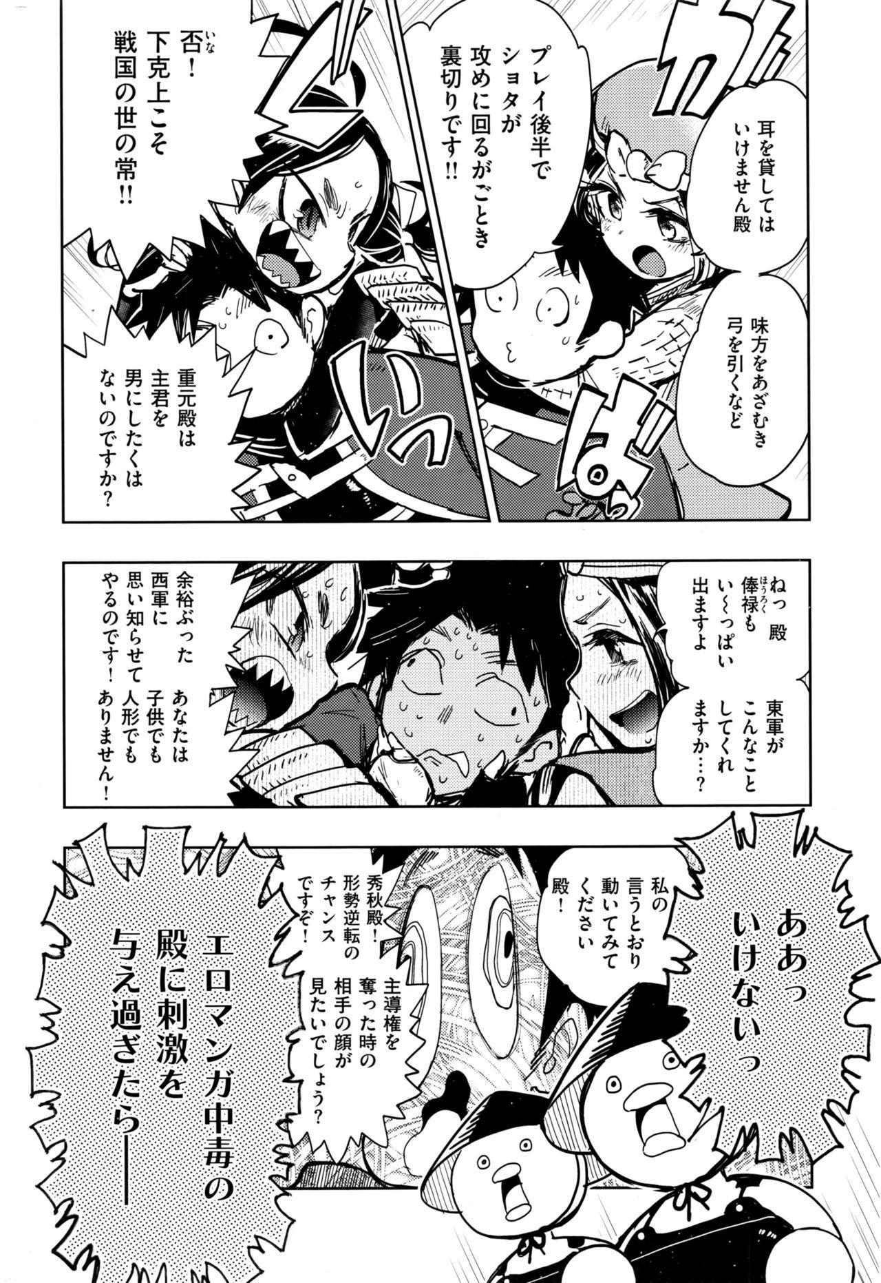 COMIC Kairakuten BEAST 2016-10 313