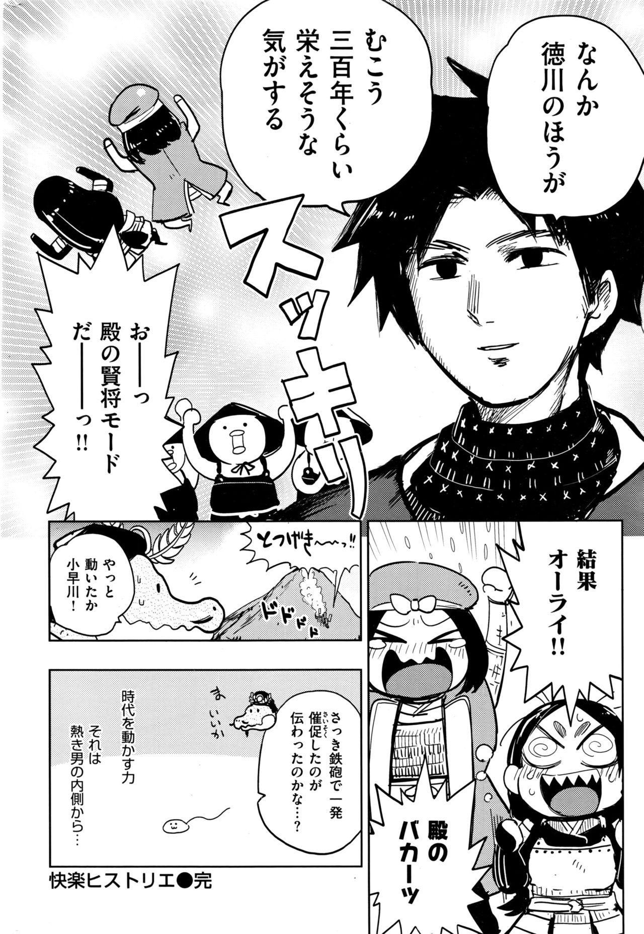 COMIC Kairakuten BEAST 2016-10 315