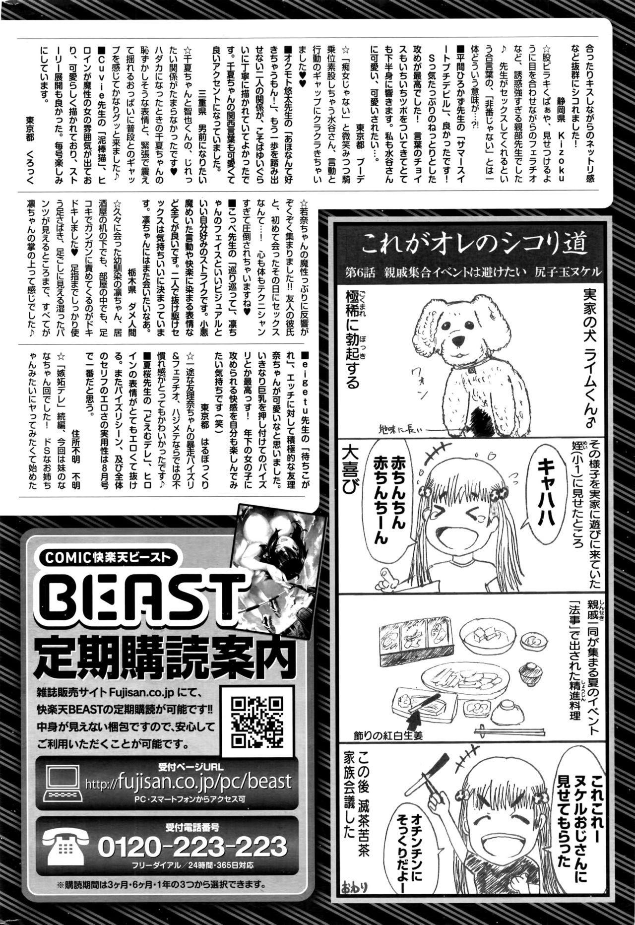 COMIC Kairakuten BEAST 2016-10 317