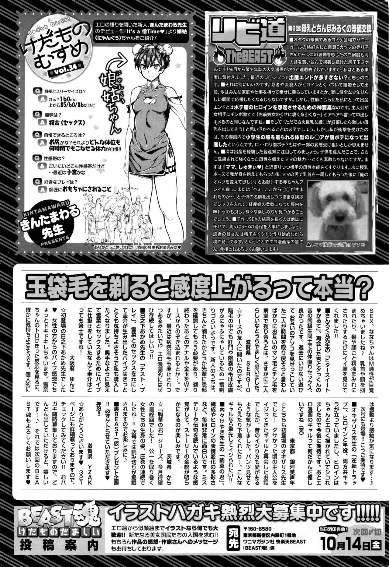 COMIC Kairakuten BEAST 2016-10 318