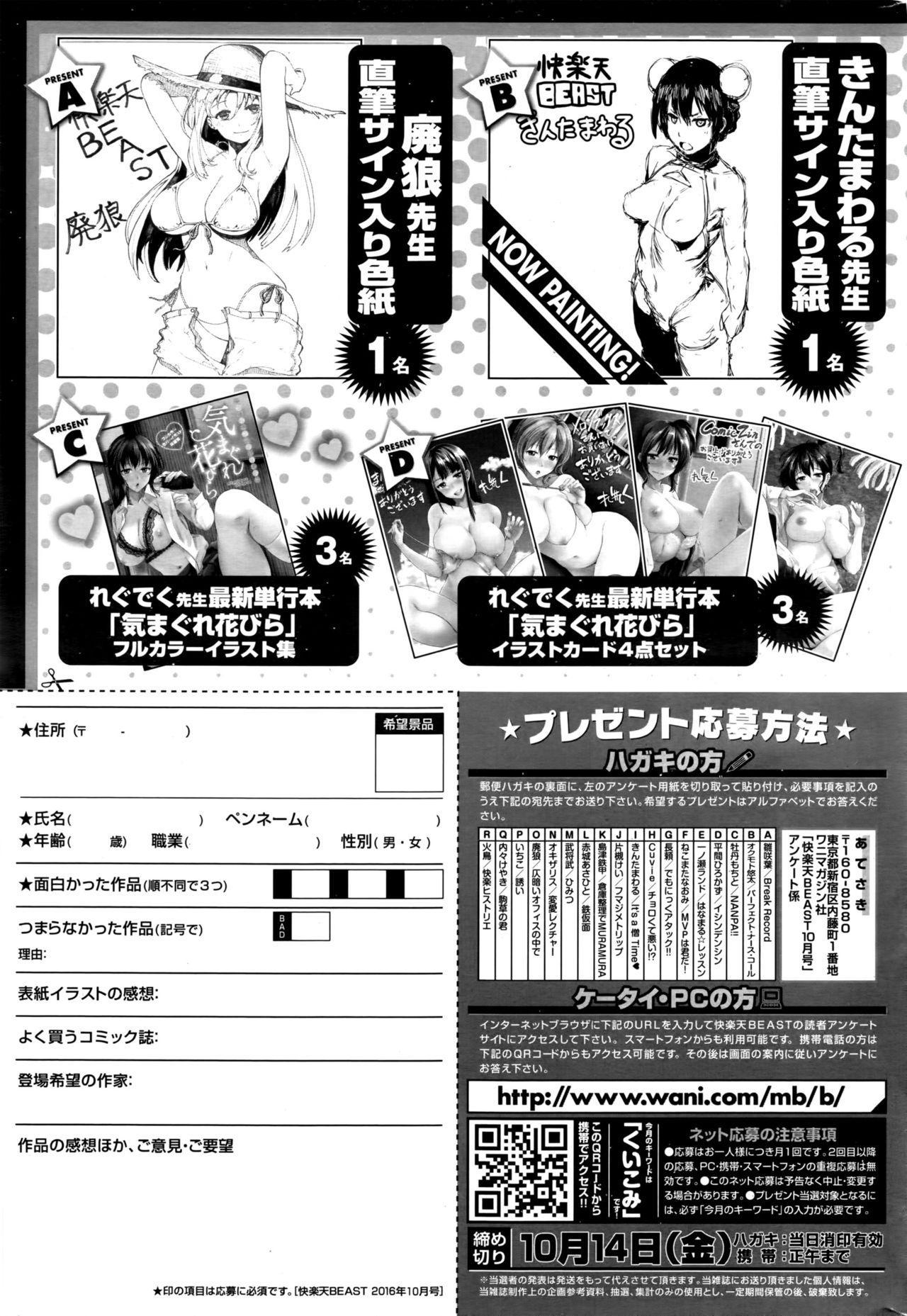 COMIC Kairakuten BEAST 2016-10 322