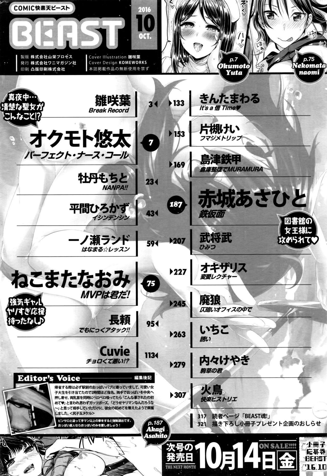 COMIC Kairakuten BEAST 2016-10 325