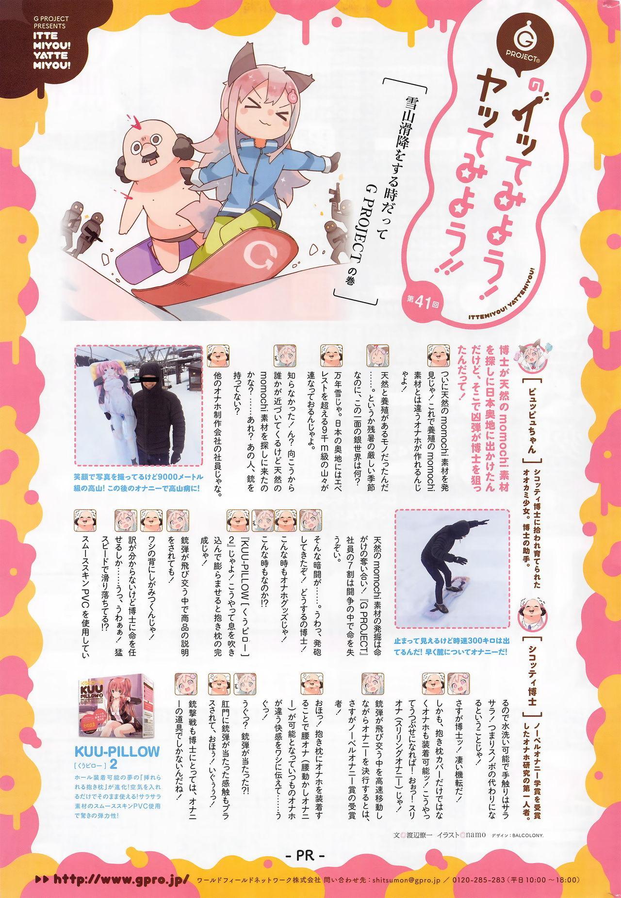 COMIC Kairakuten BEAST 2016-10 328