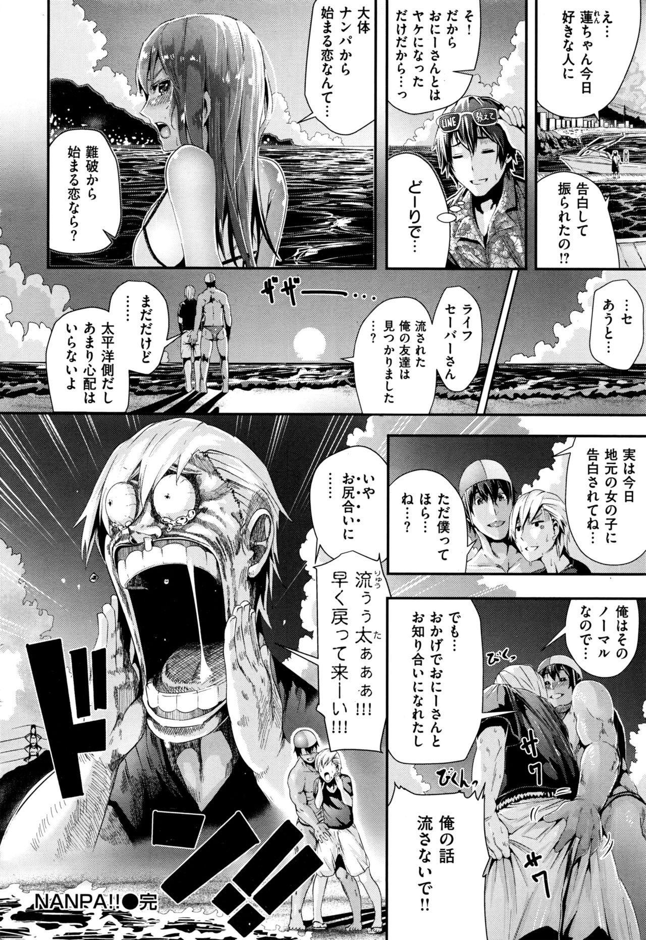 COMIC Kairakuten BEAST 2016-10 40