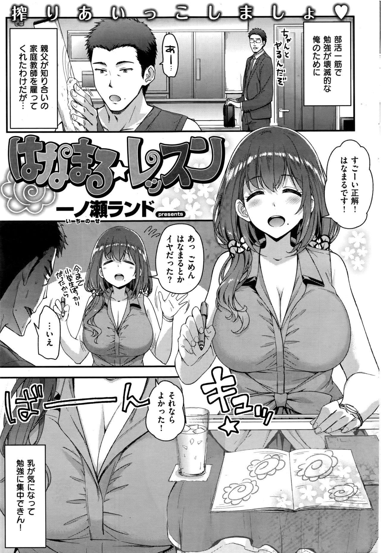 COMIC Kairakuten BEAST 2016-10 59