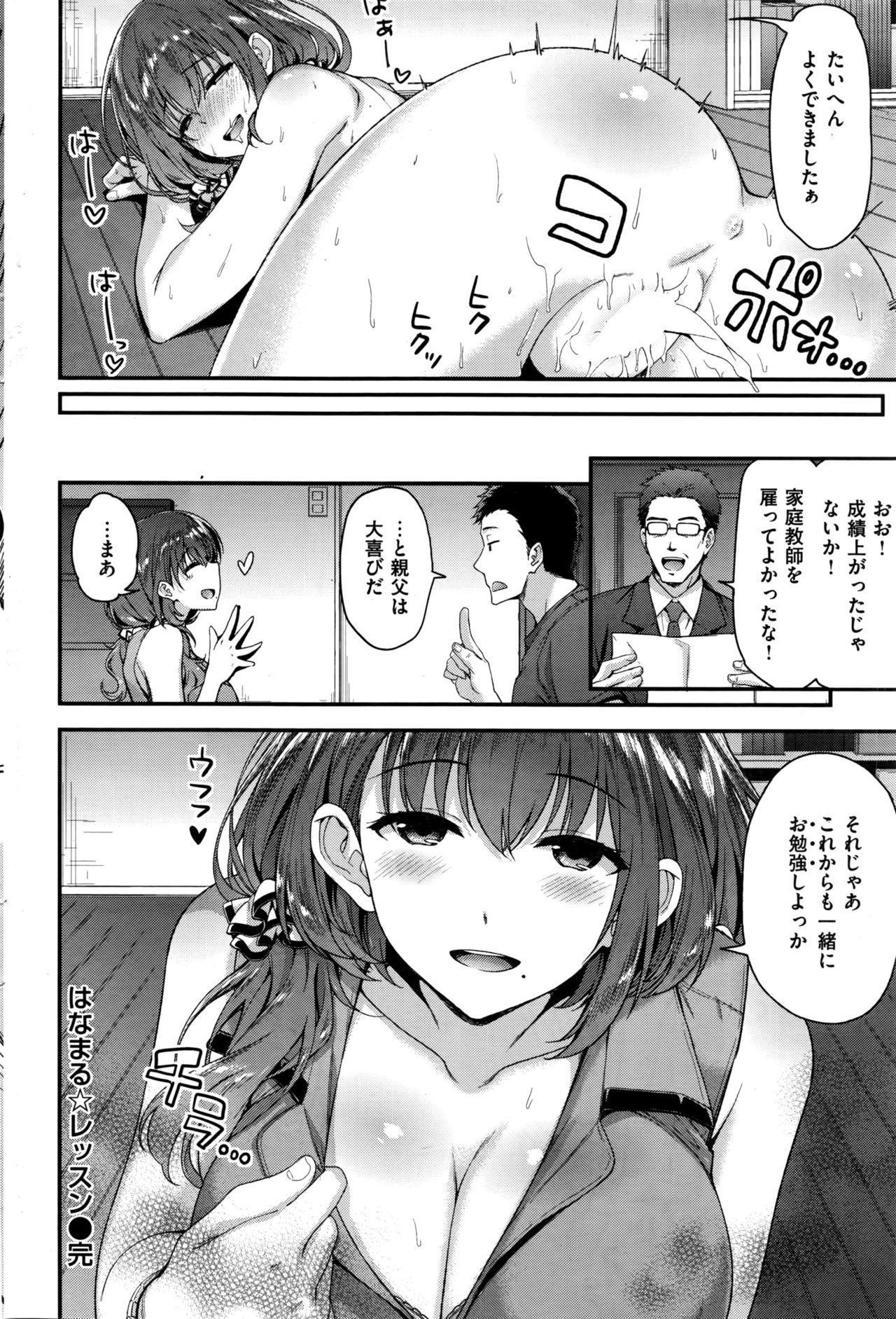 COMIC Kairakuten BEAST 2016-10 73