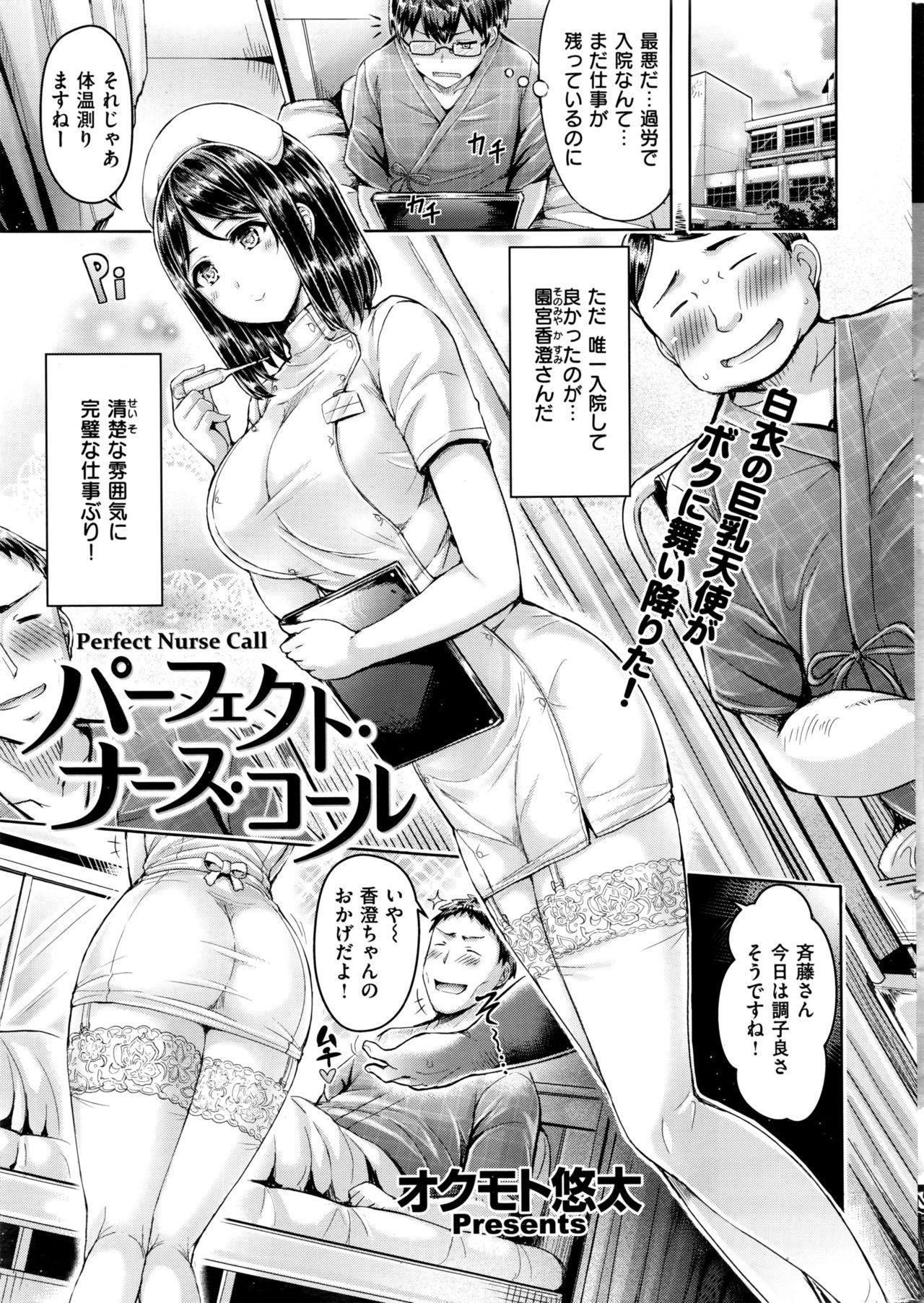 COMIC Kairakuten BEAST 2016-10 7