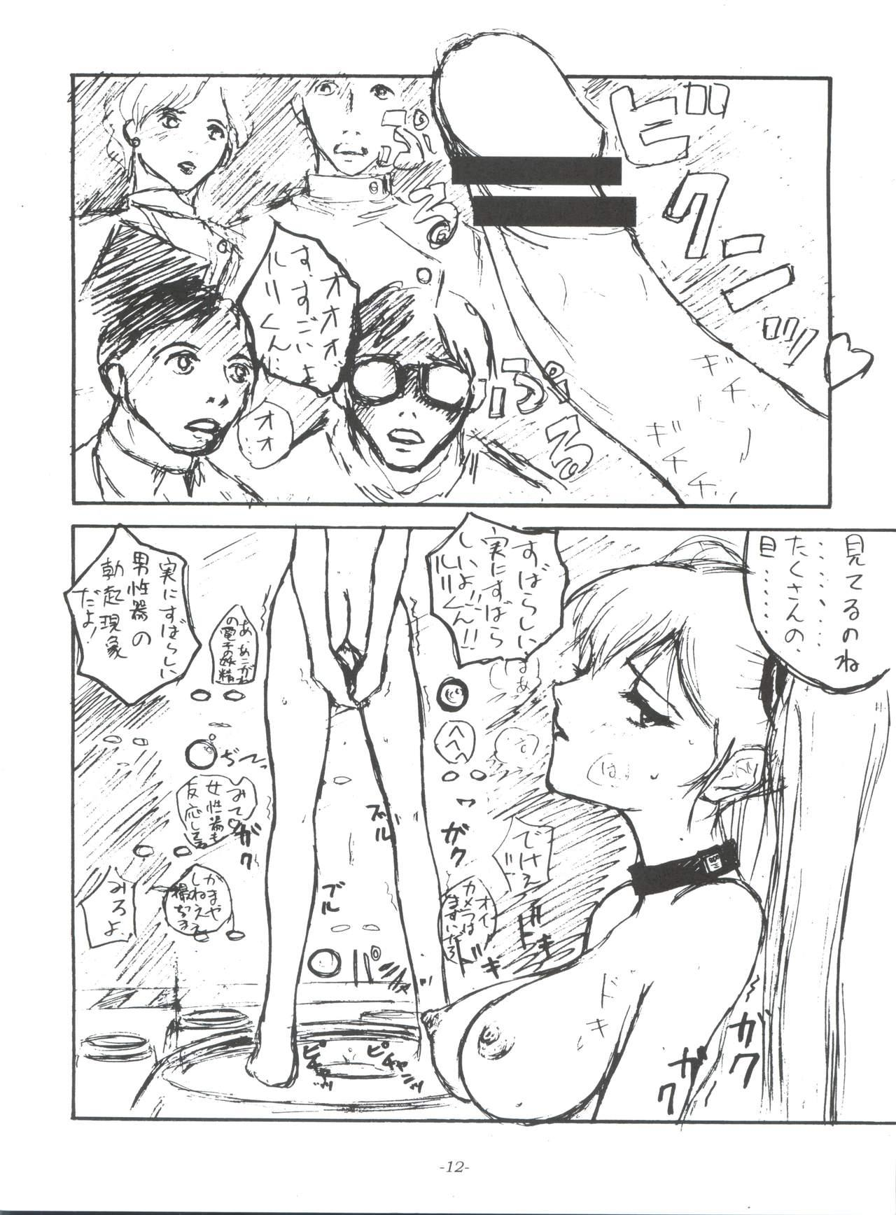 Sekai Kakumei Club Okuradashi 01 10
