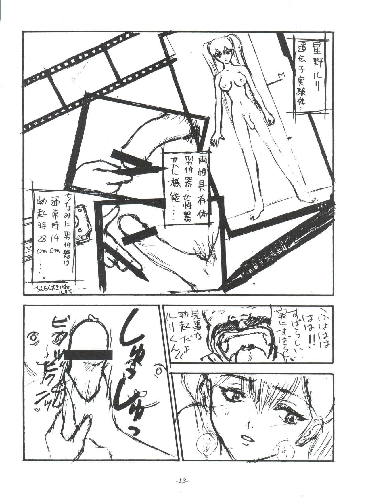 Sekai Kakumei Club Okuradashi 01 11