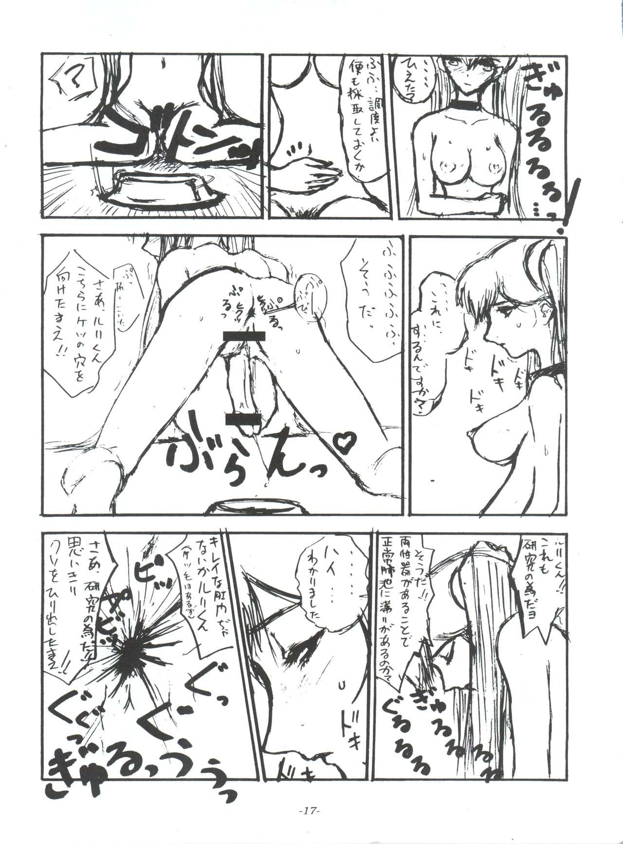 Sekai Kakumei Club Okuradashi 01 15