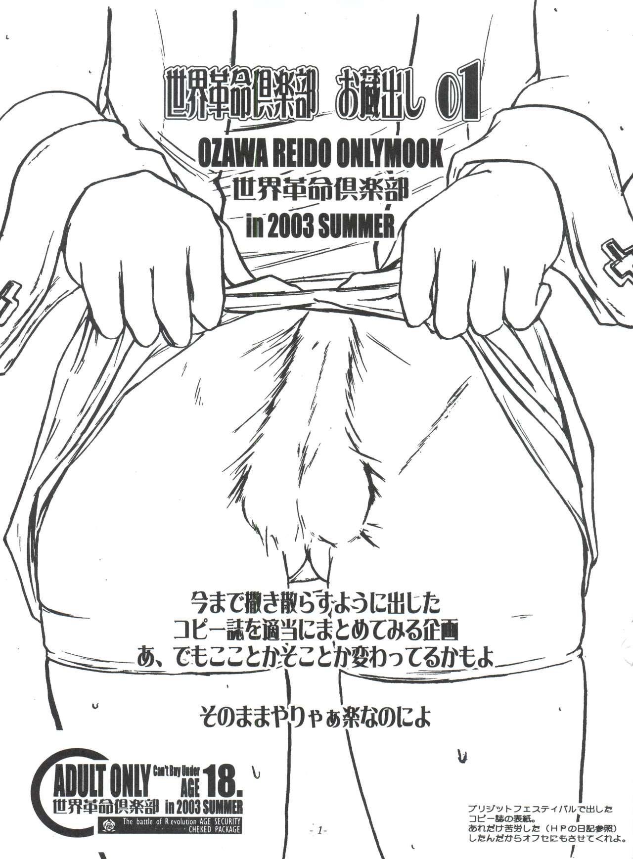 Sekai Kakumei Club Okuradashi 01 1