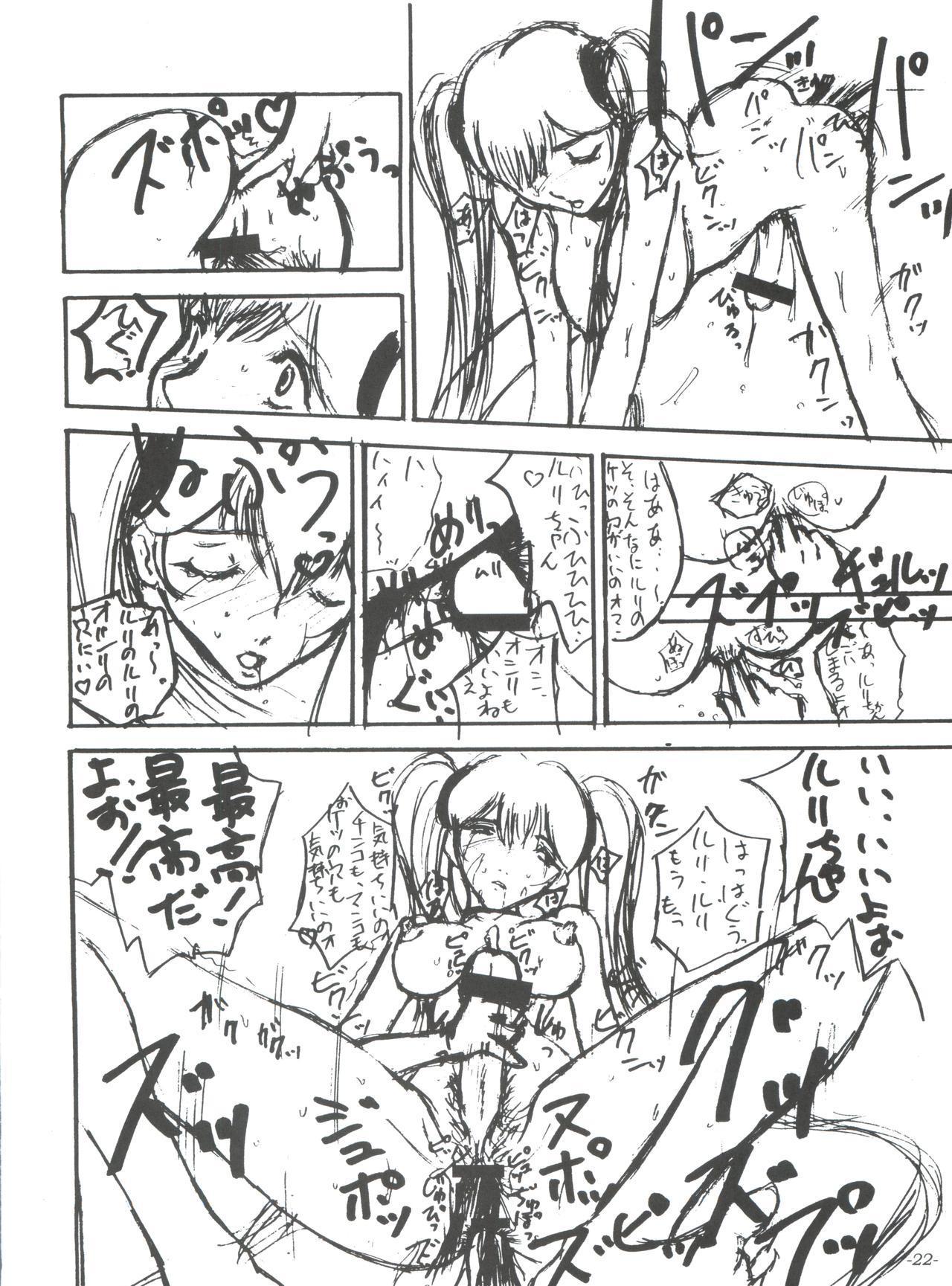 Sekai Kakumei Club Okuradashi 01 20