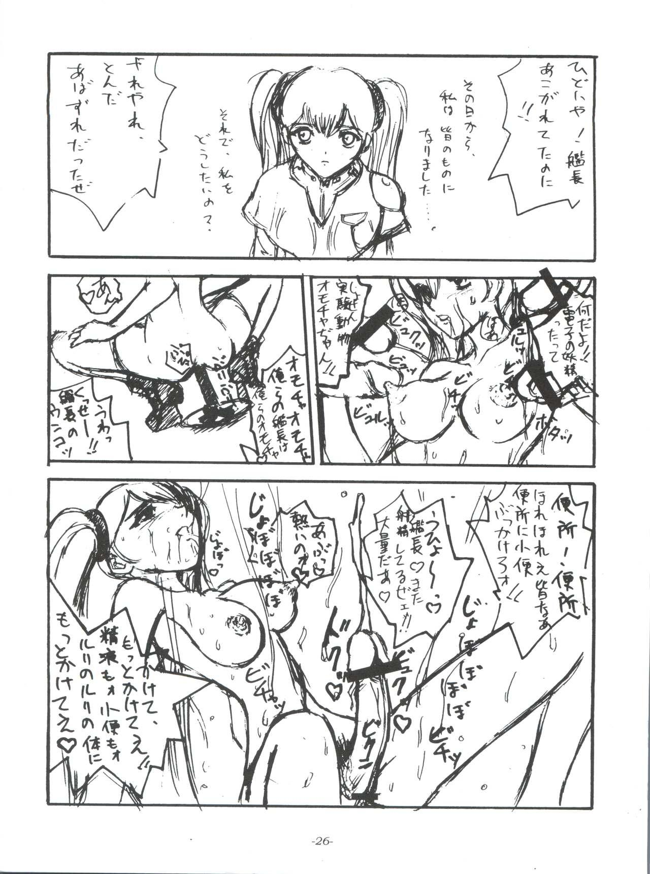 Sekai Kakumei Club Okuradashi 01 24