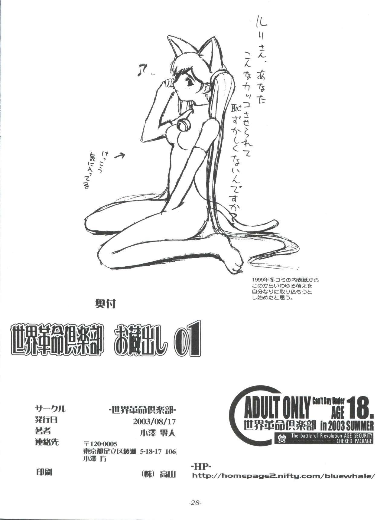 Sekai Kakumei Club Okuradashi 01 26
