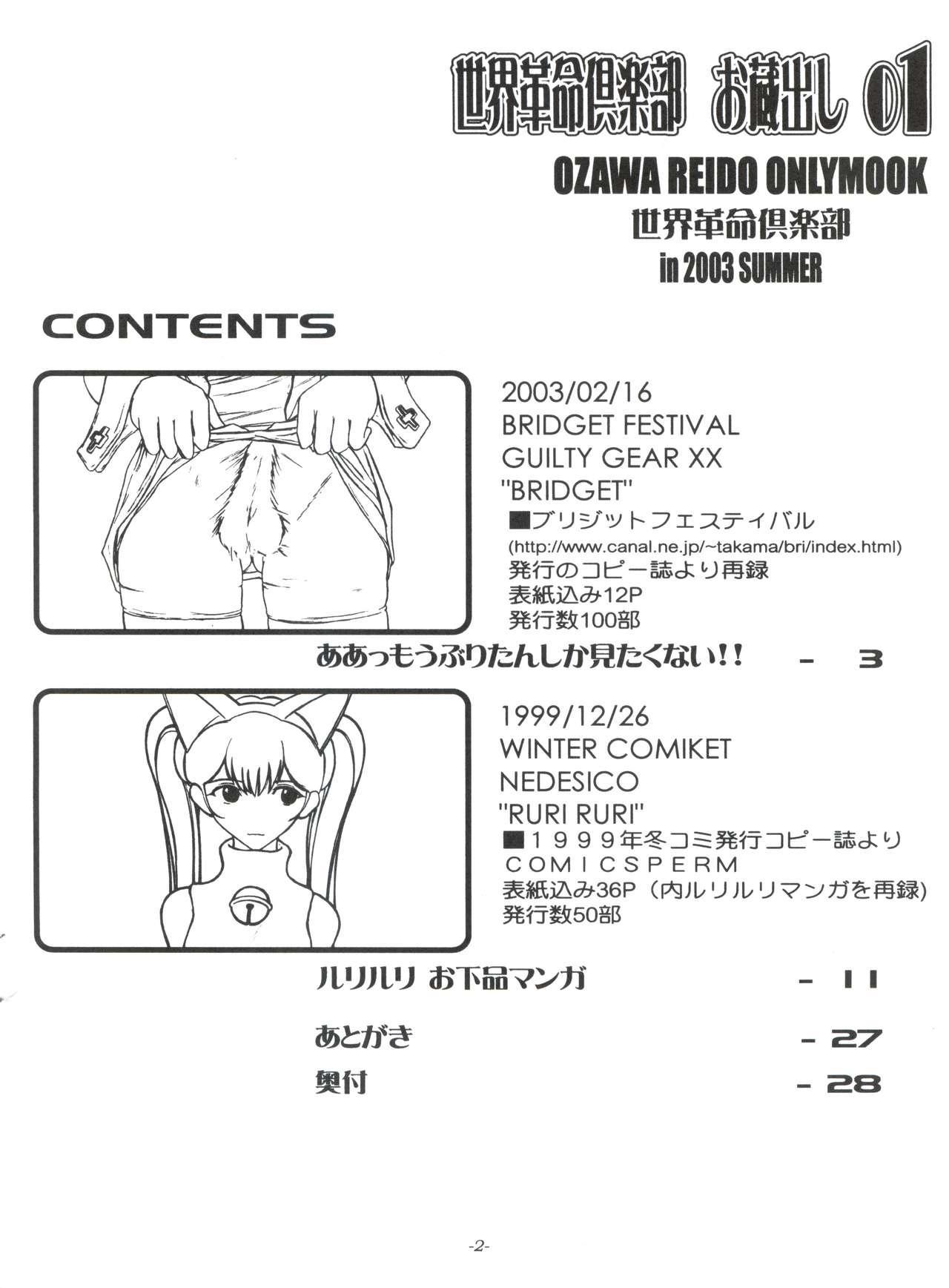 Sekai Kakumei Club Okuradashi 01 2