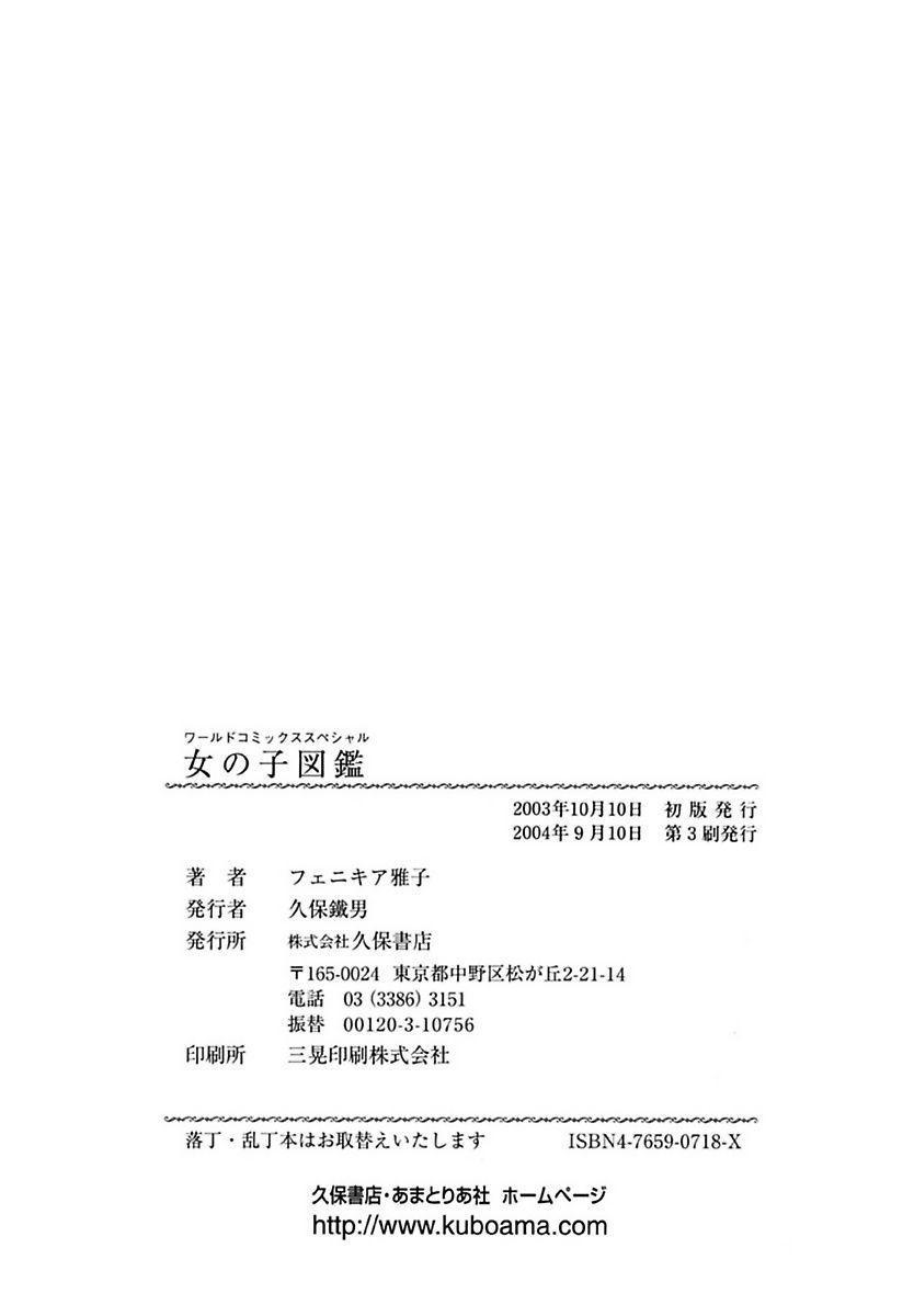 Onna no Ko Zukan 169