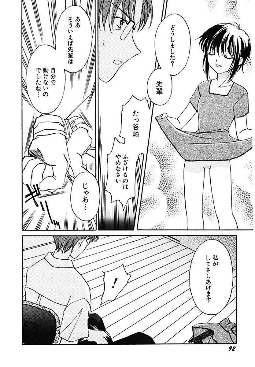 Onna no Ko Zukan 93