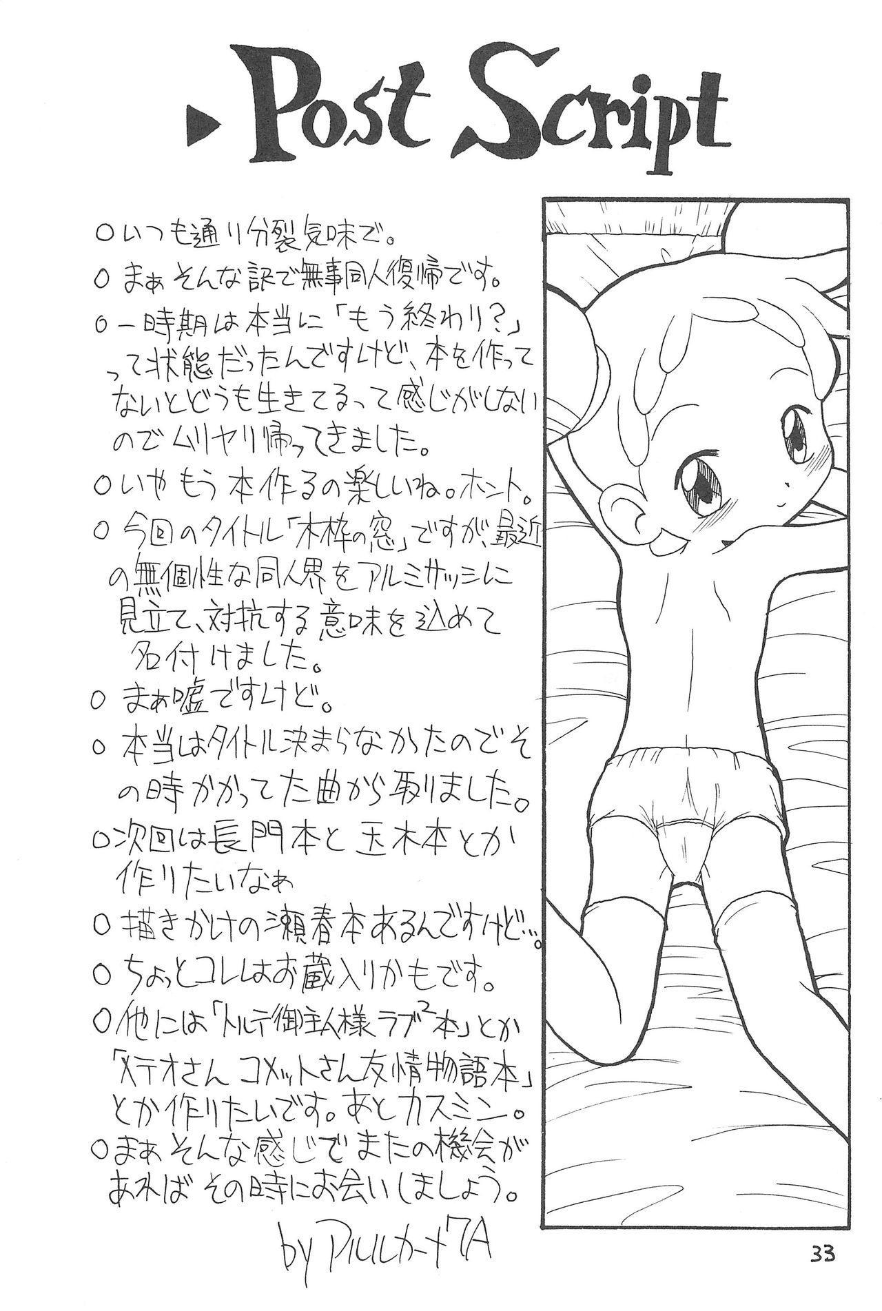 Mokuwaku no Mado 32
