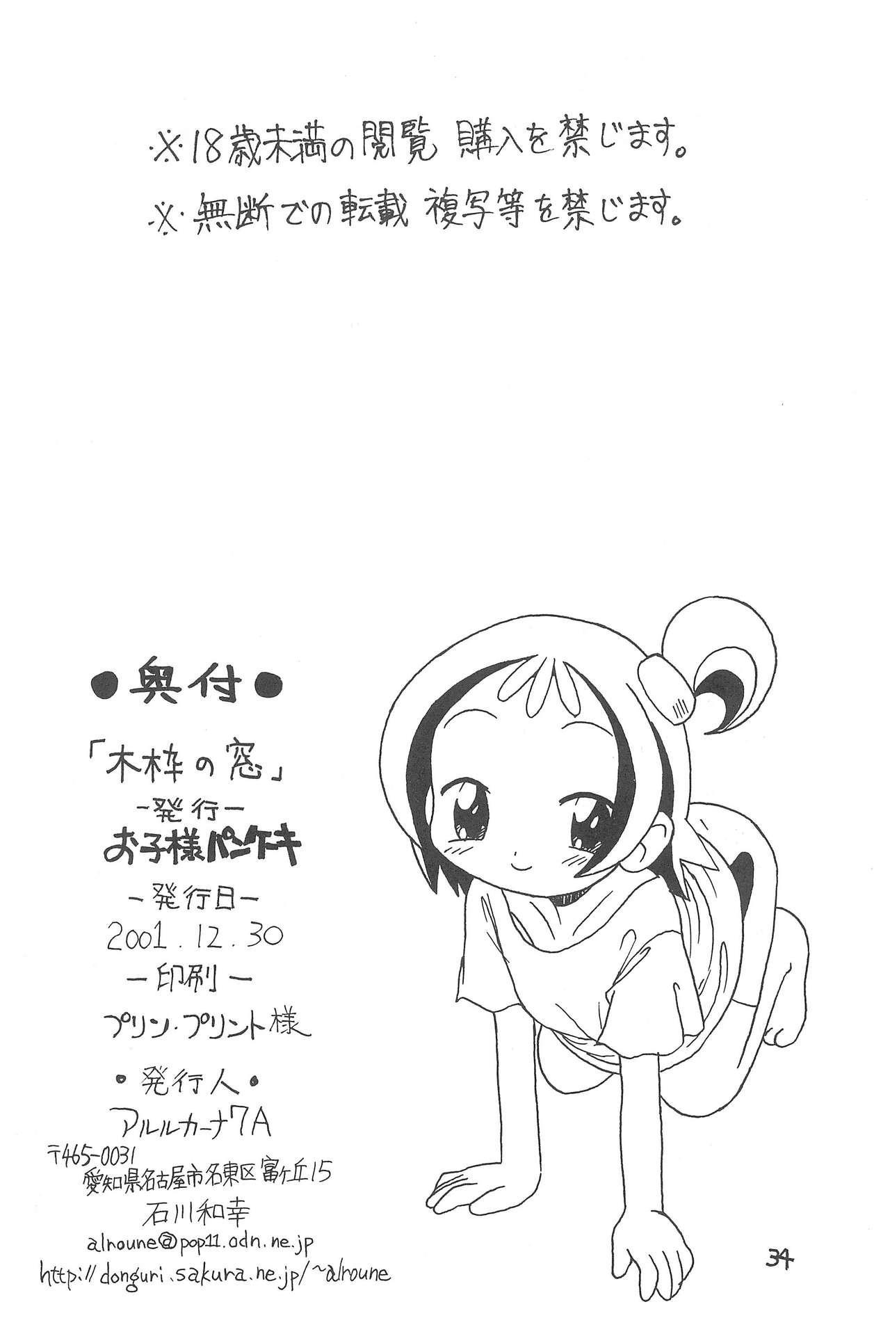 Mokuwaku no Mado 33