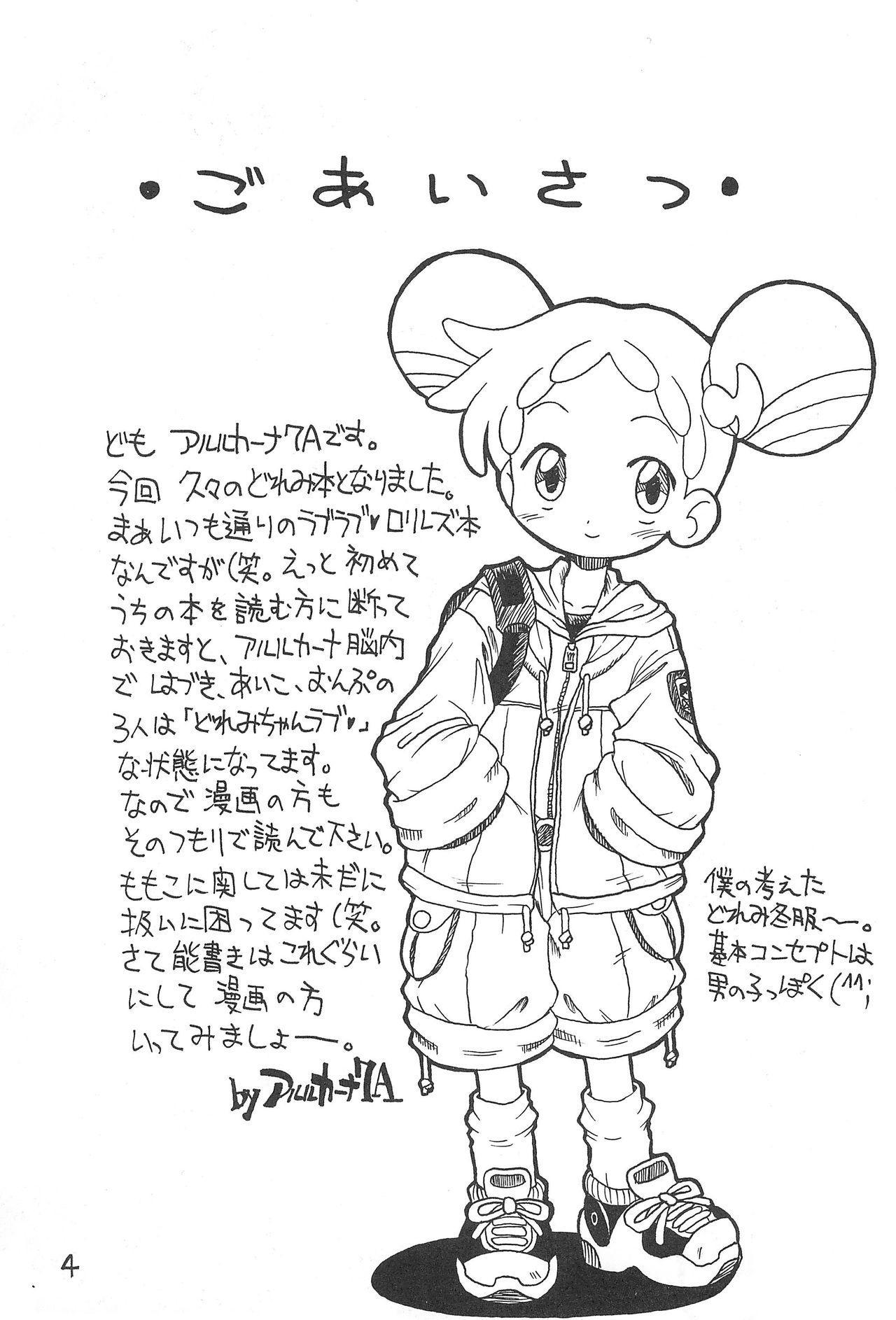 Mokuwaku no Mado 3