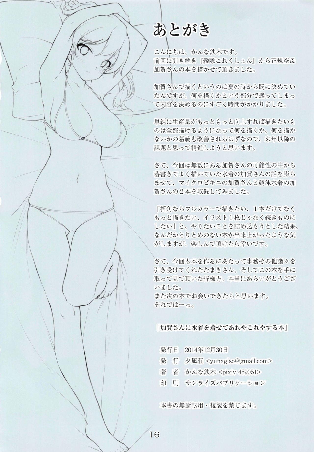 Kaga-san ni Mizugi o Kisete Areyakoreyasuru Hon 16