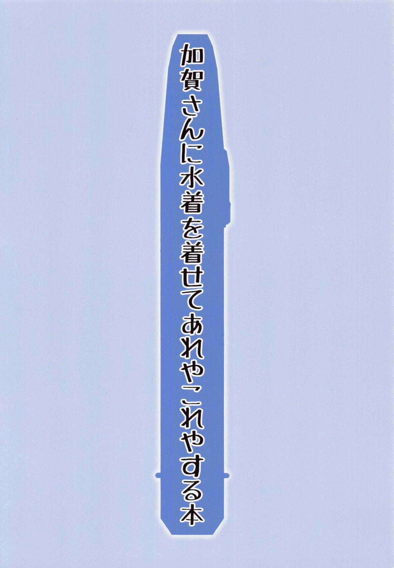 Kaga-san ni Mizugi o Kisete Areyakoreyasuru Hon 17