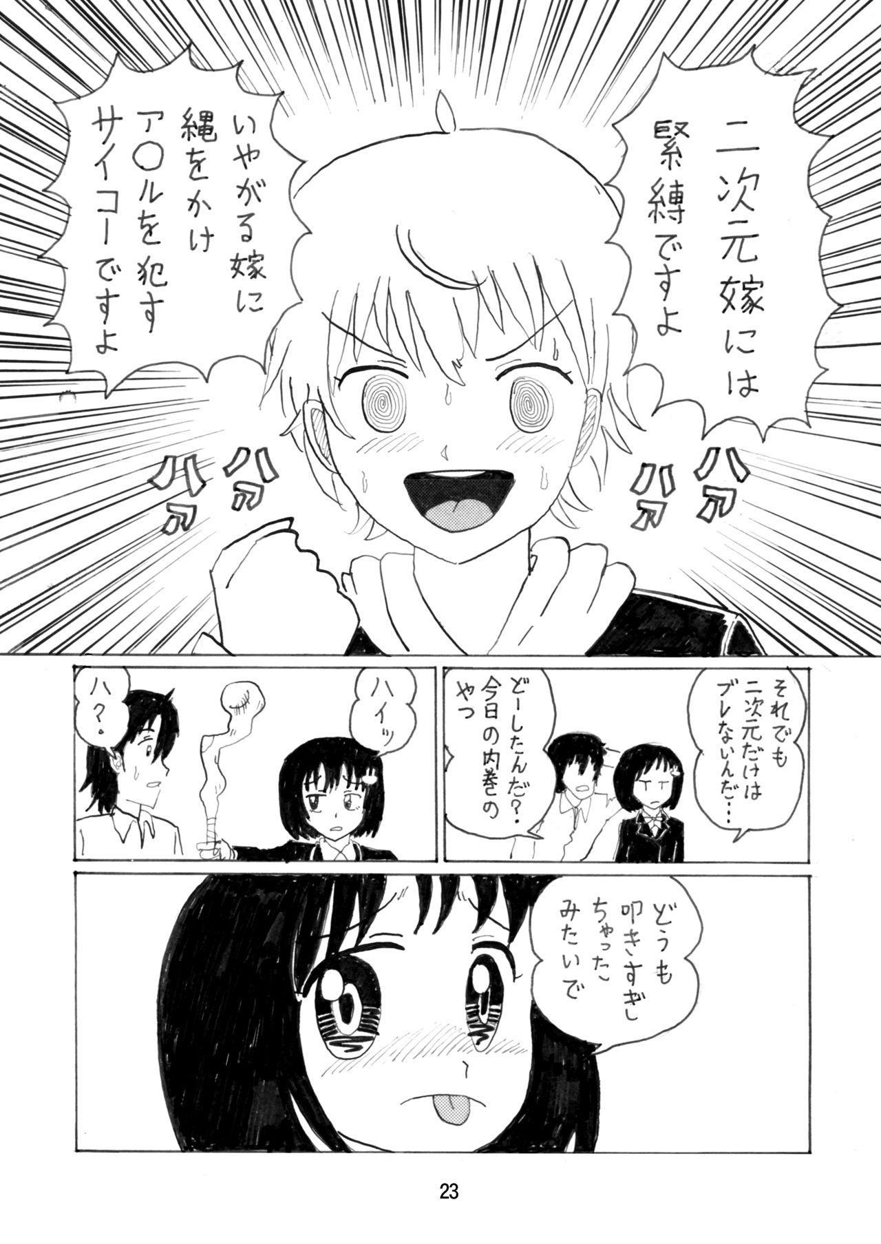 Kono Bijutsubu ni wa Kinbaku Model ga Iru! 22