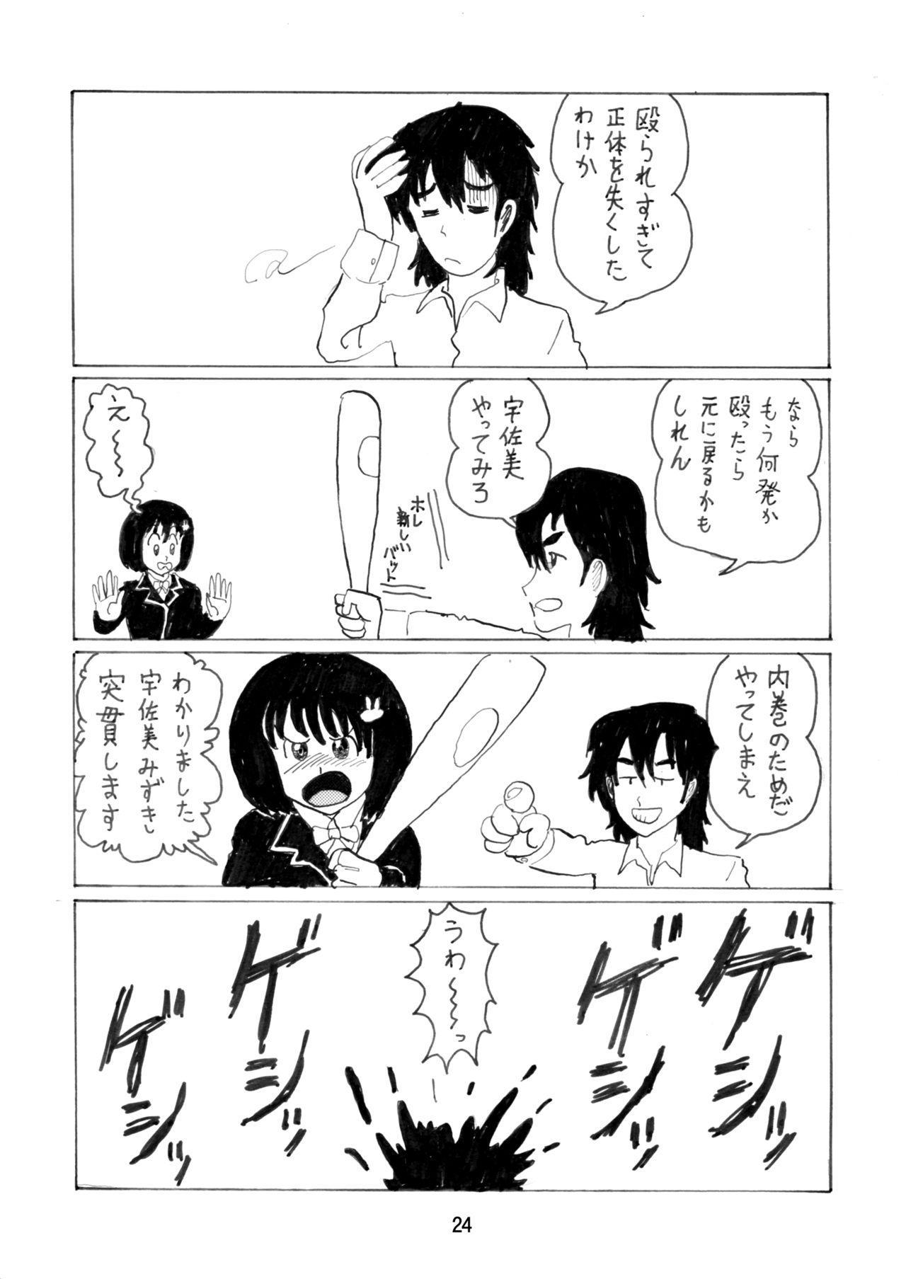 Kono Bijutsubu ni wa Kinbaku Model ga Iru! 23
