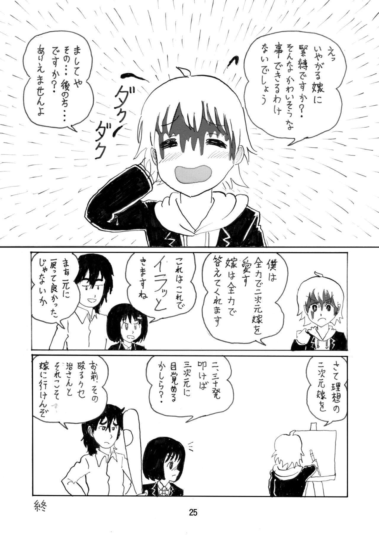 Kono Bijutsubu ni wa Kinbaku Model ga Iru! 24