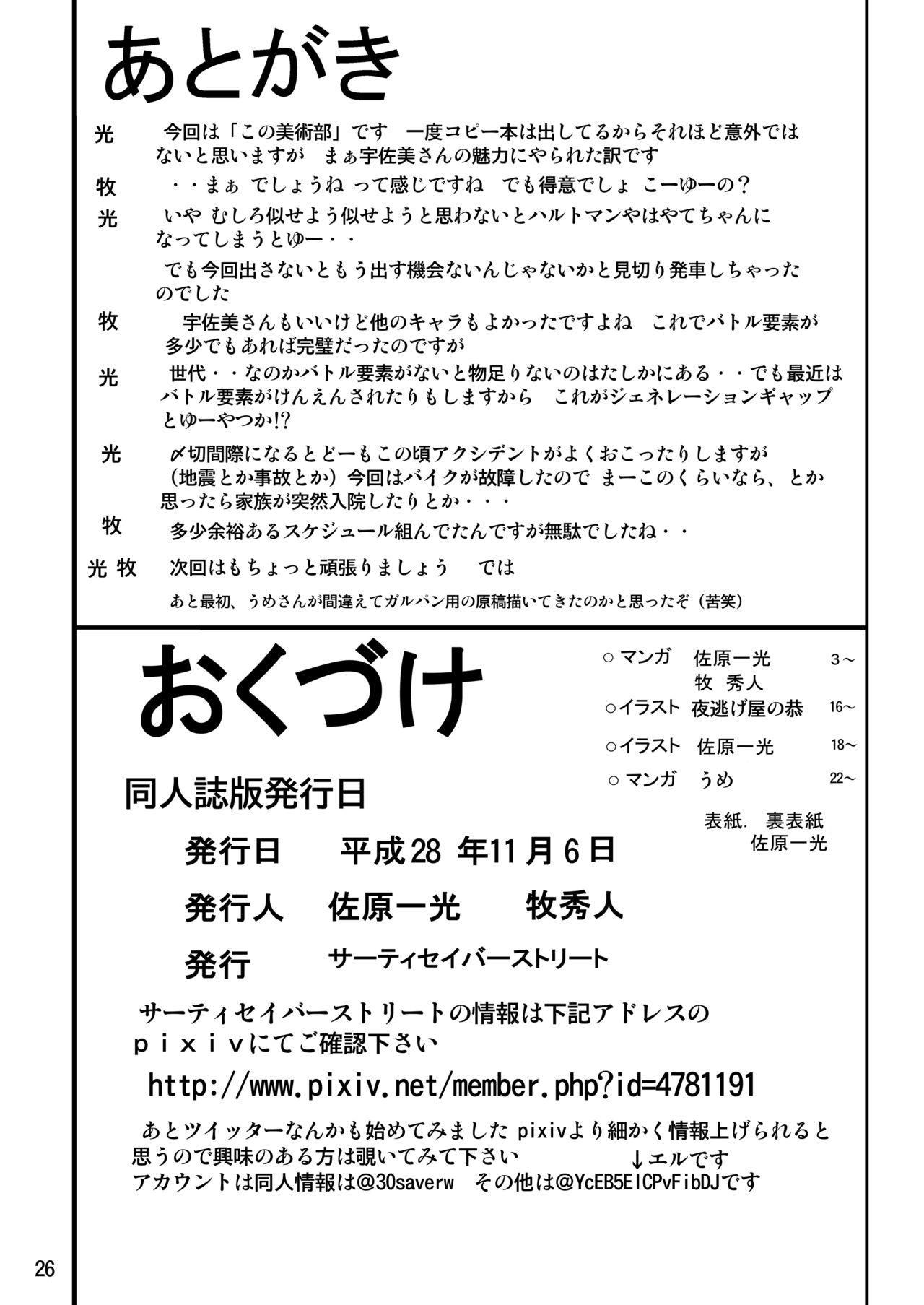 Kono Bijutsubu ni wa Kinbaku Model ga Iru! 25